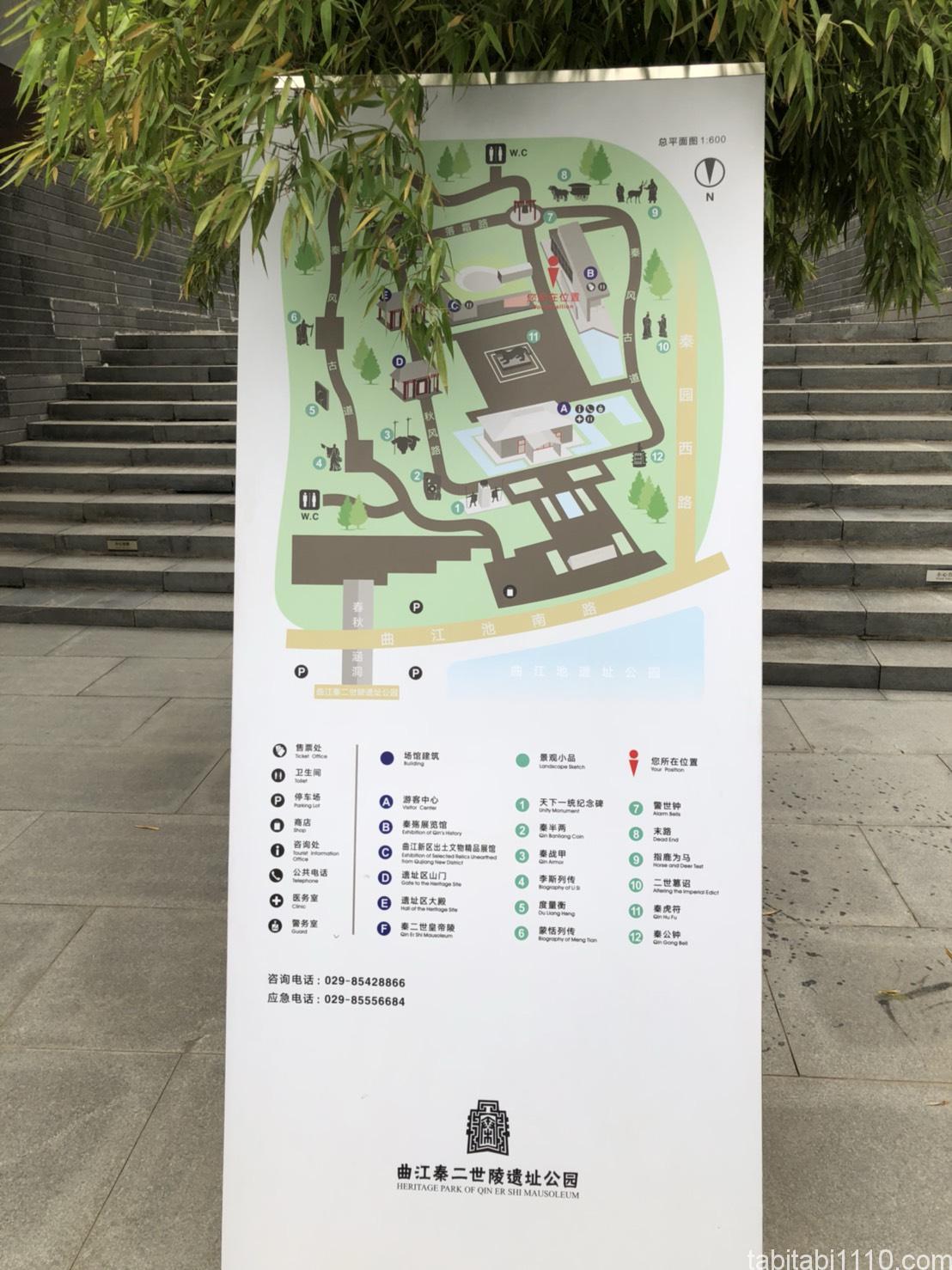キングダムの聖地|秦二世陵遺跡公園の地図