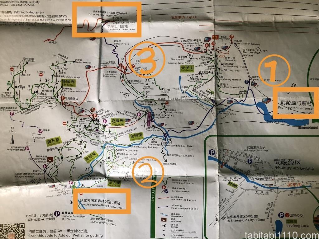 武陵源の行き方 武陵源の入り口