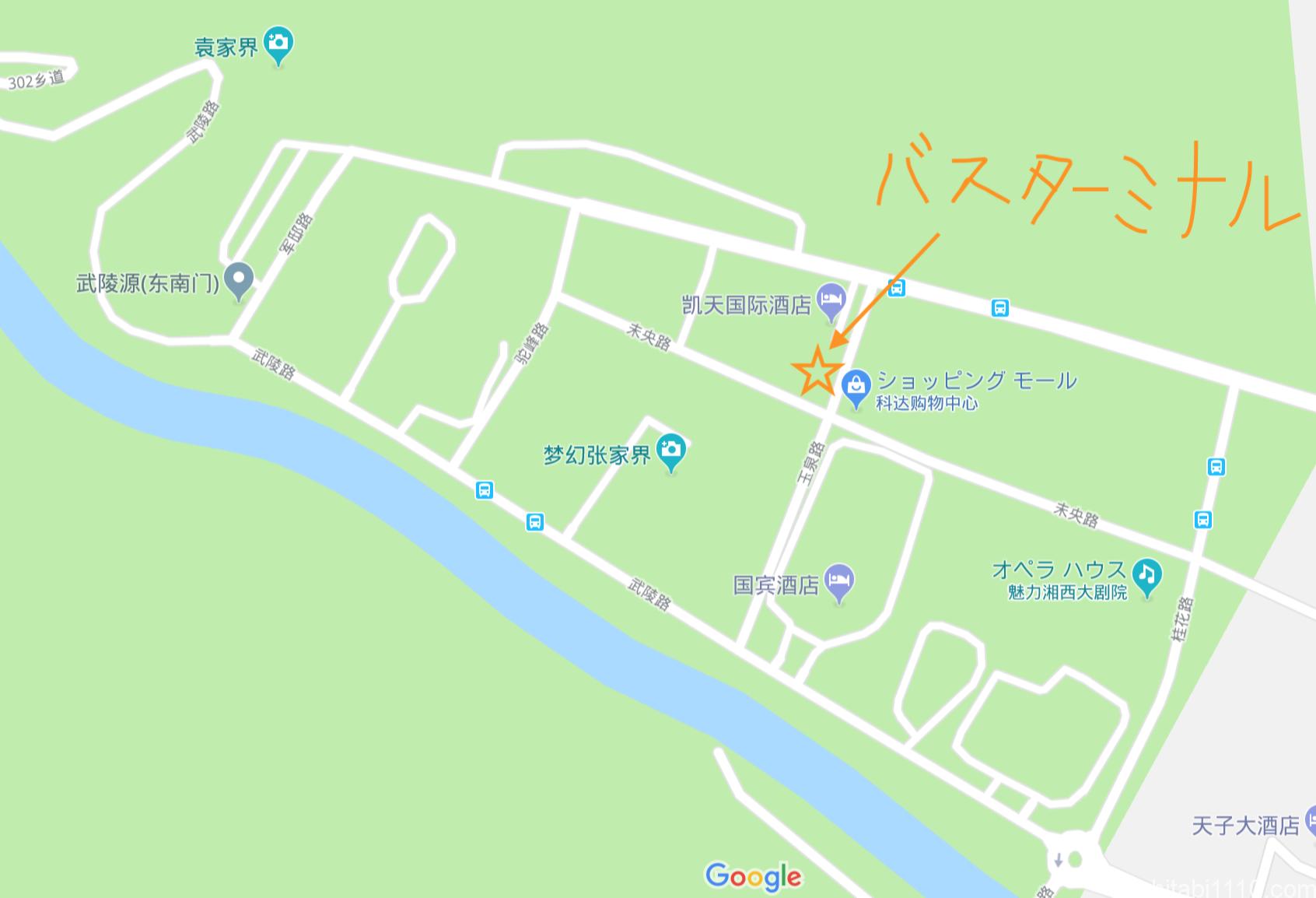 武陵源の行き方|武陵源バスターミナルの場所