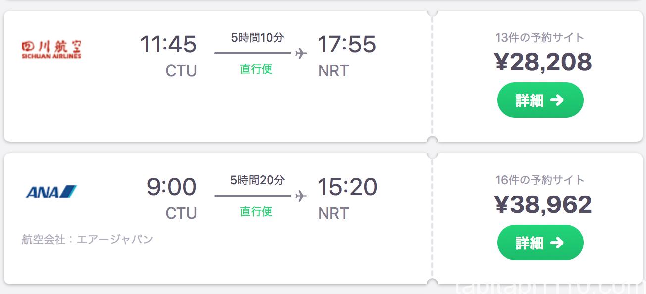 成都から東京への帰り方