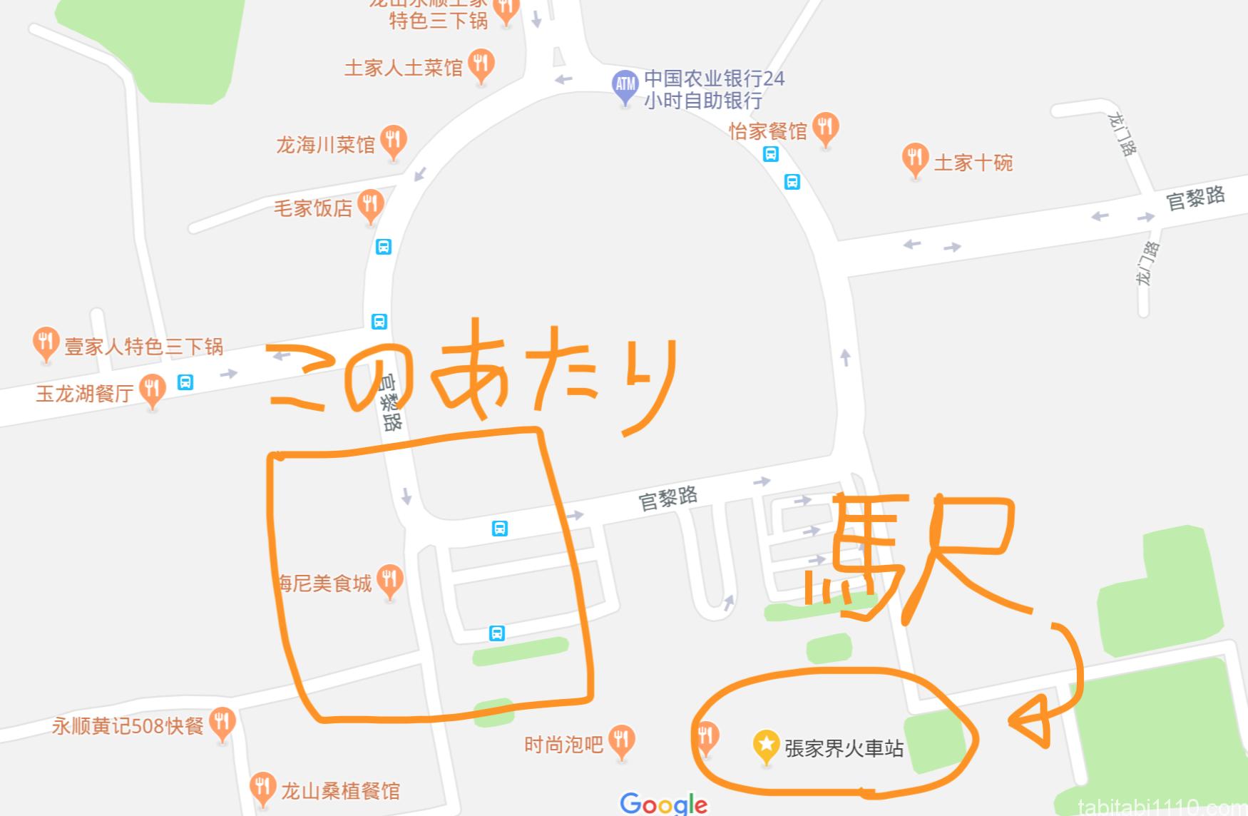 武陵源の行き方|張家界バスターミナルの場所