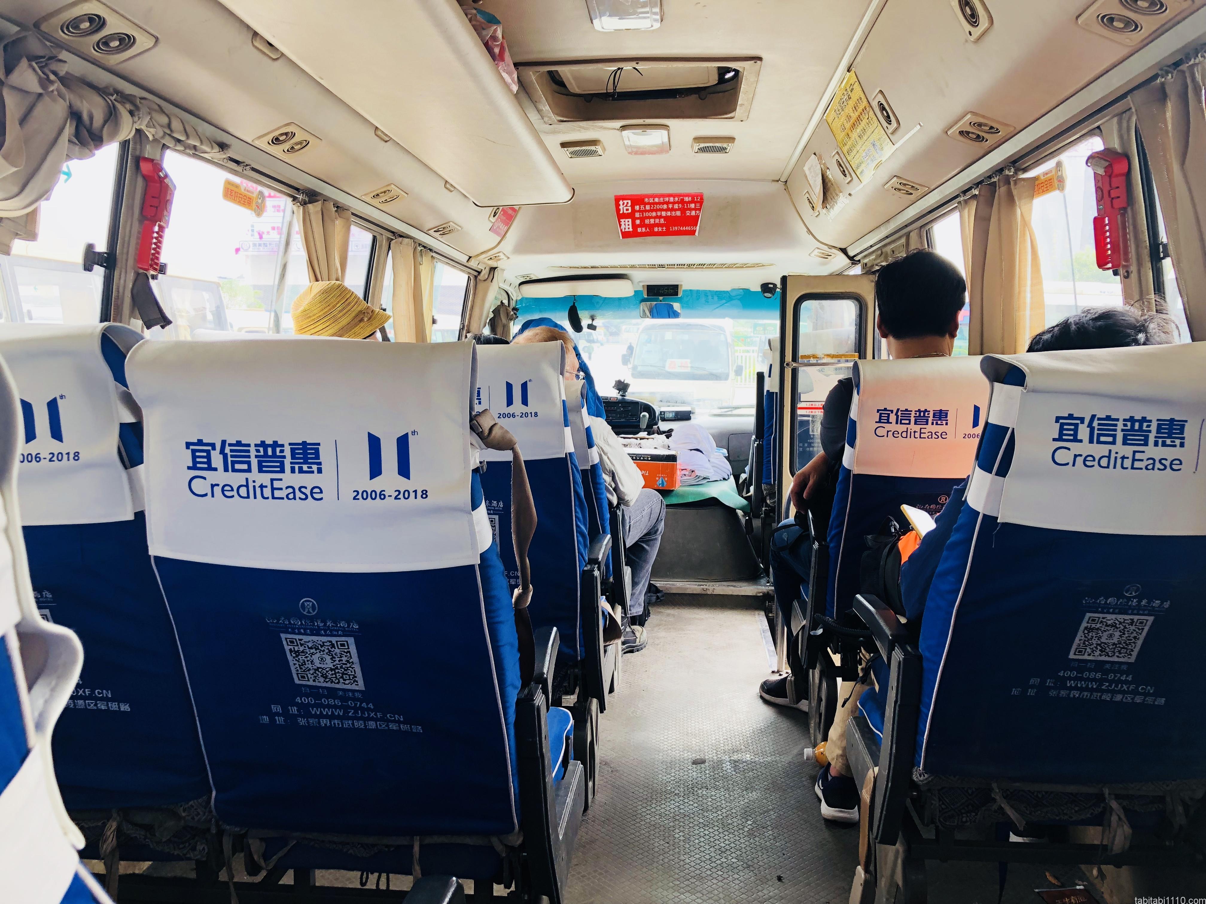 武陵源の行き方|バス車内