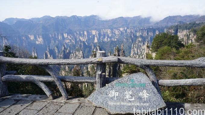 武陵源観光|晴天時の御笔峰