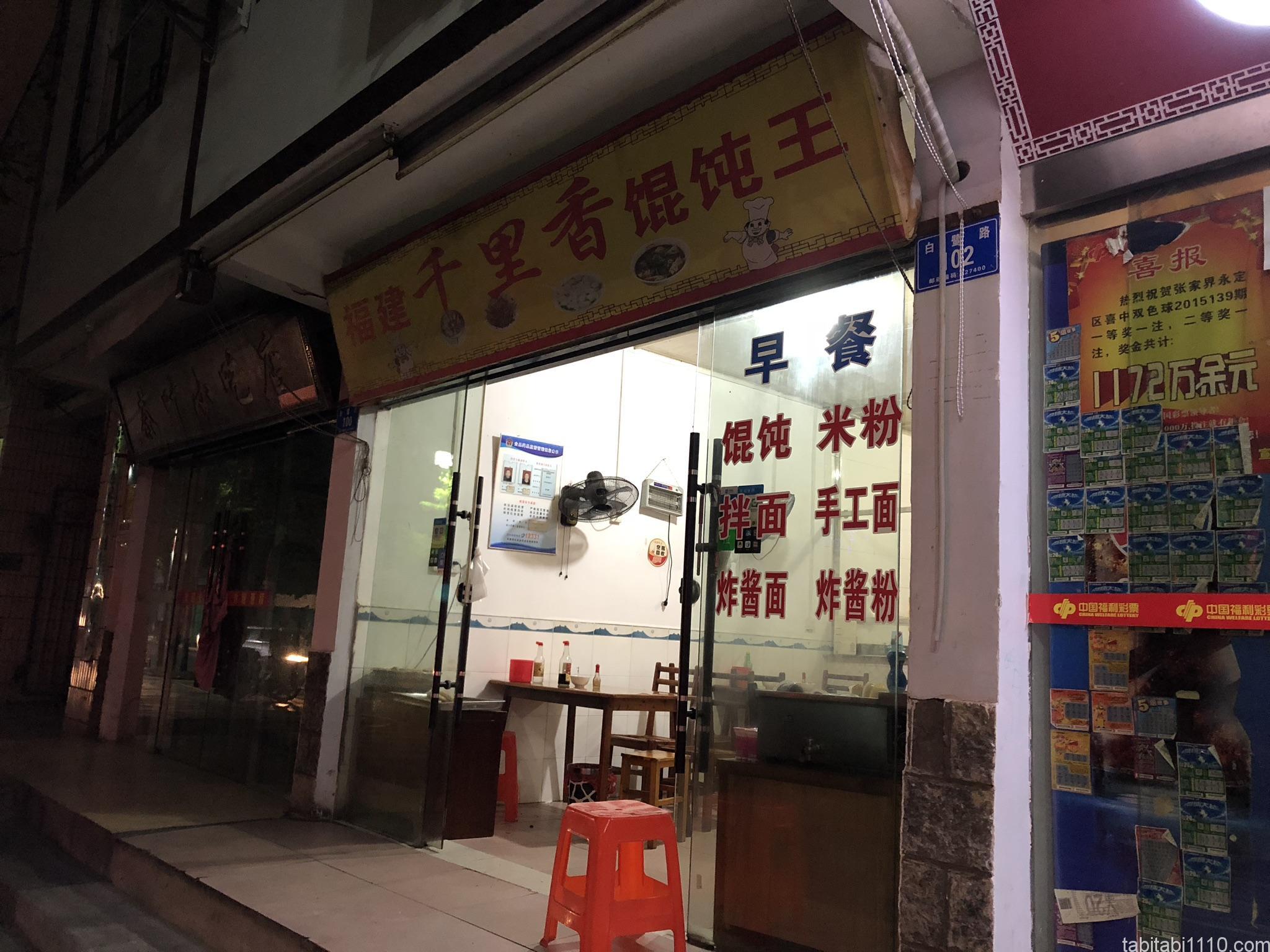 武陵源の食事|おすすめ中華料理店『千里香ワンタン王』