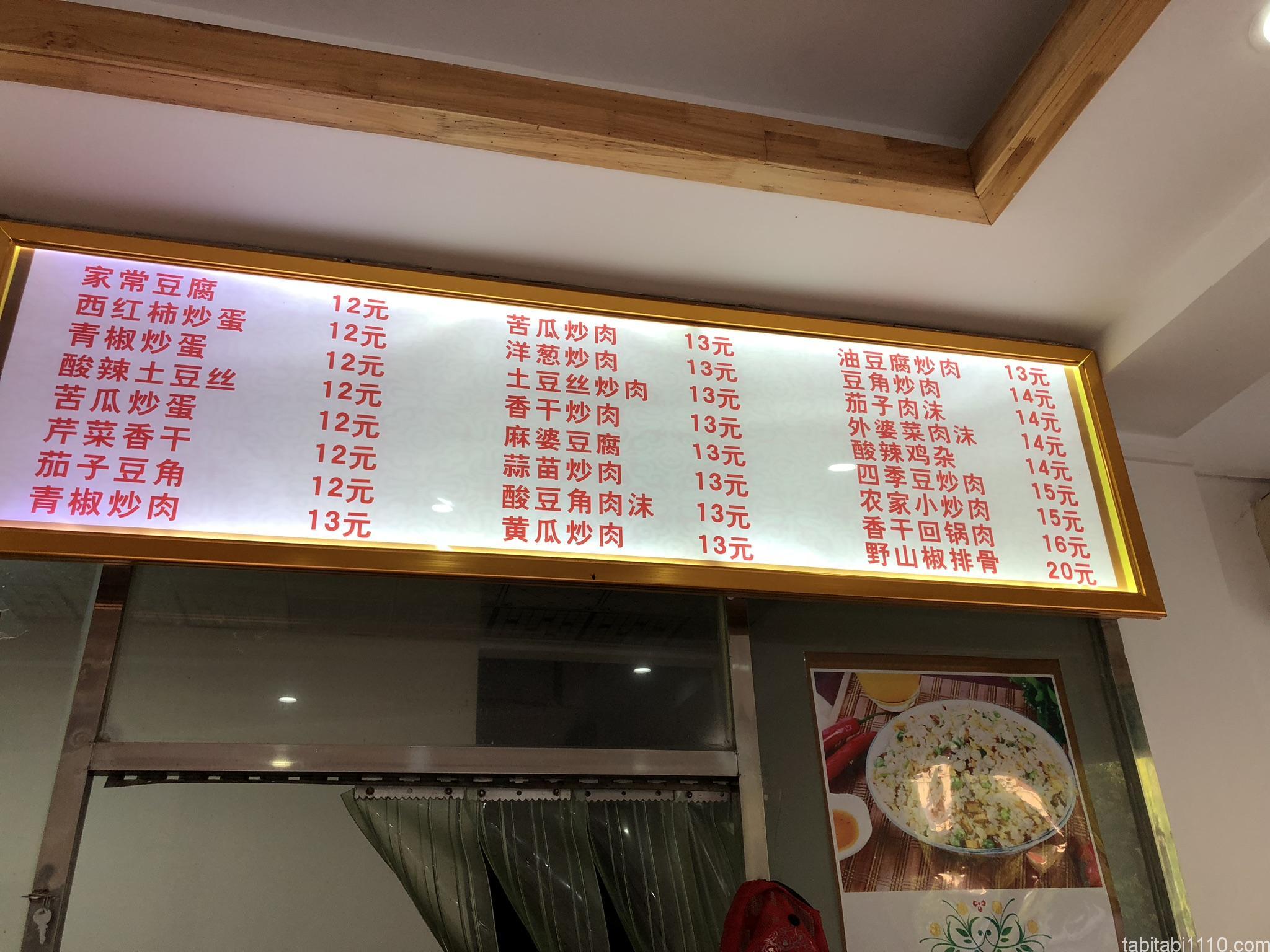 武陵源の食事|おすすめ中華料理店『牛灰汁』のメニュー