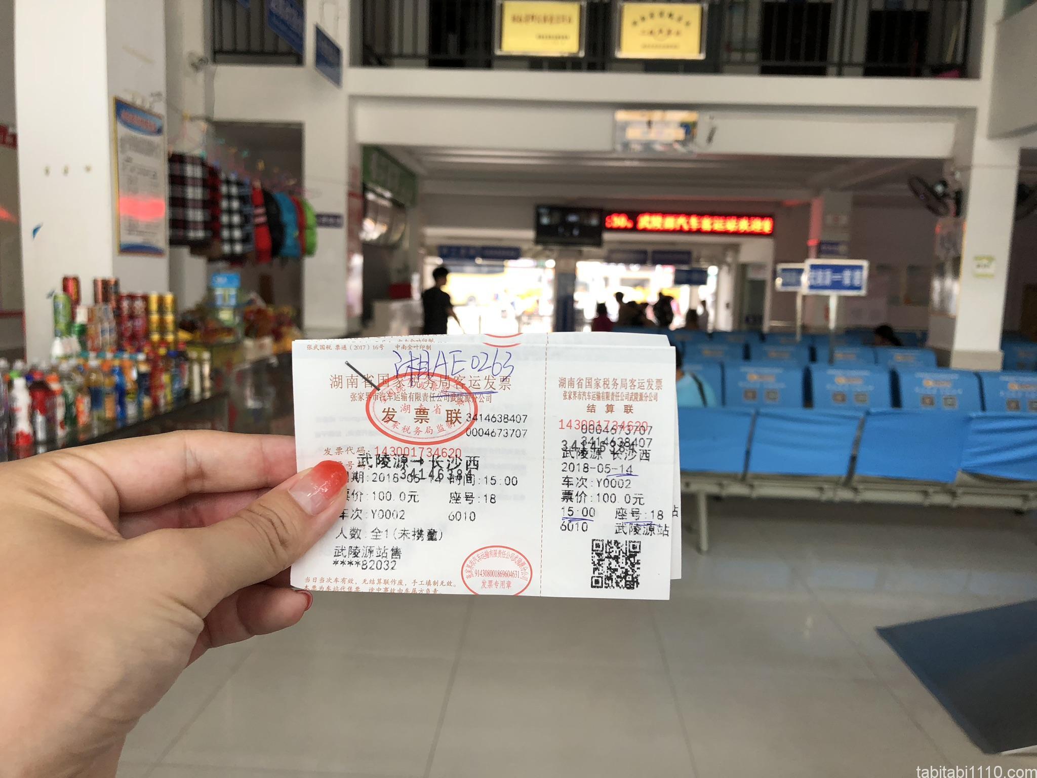 武陵源から長沙 バスチケット