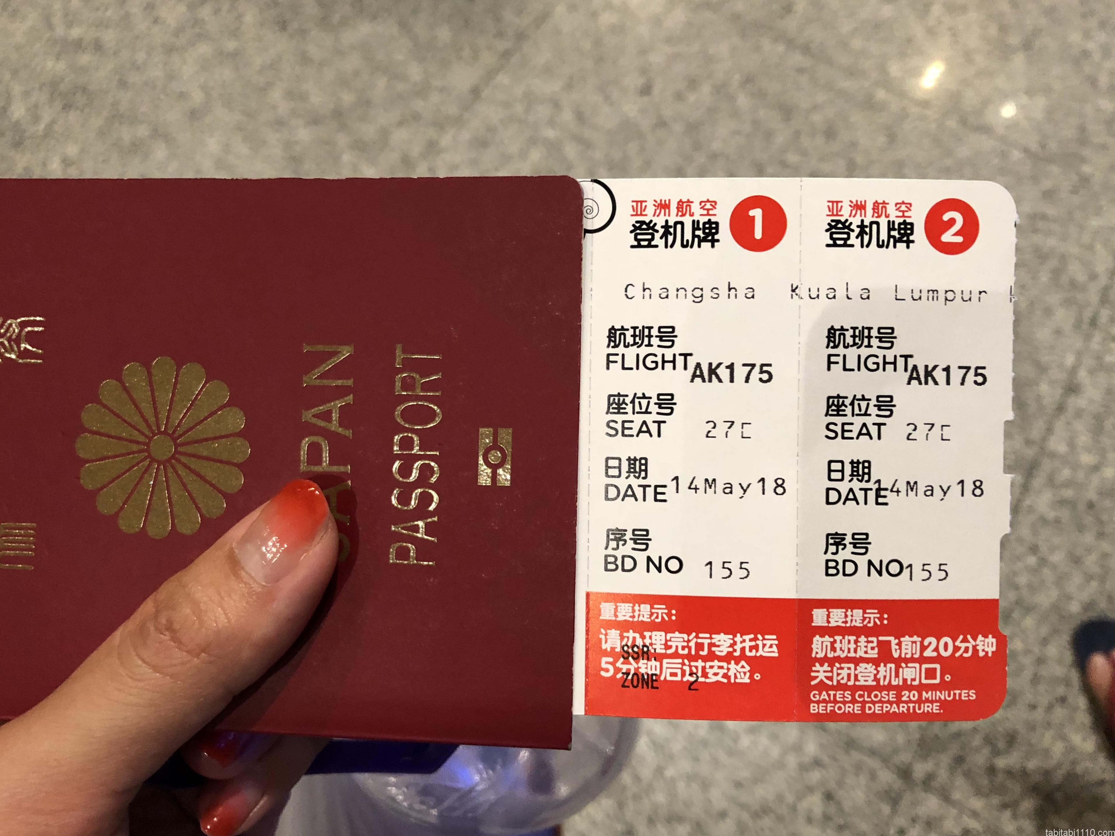 エアアジア航空券