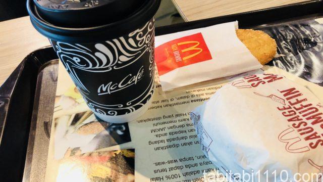 マレーシアマクドナルド