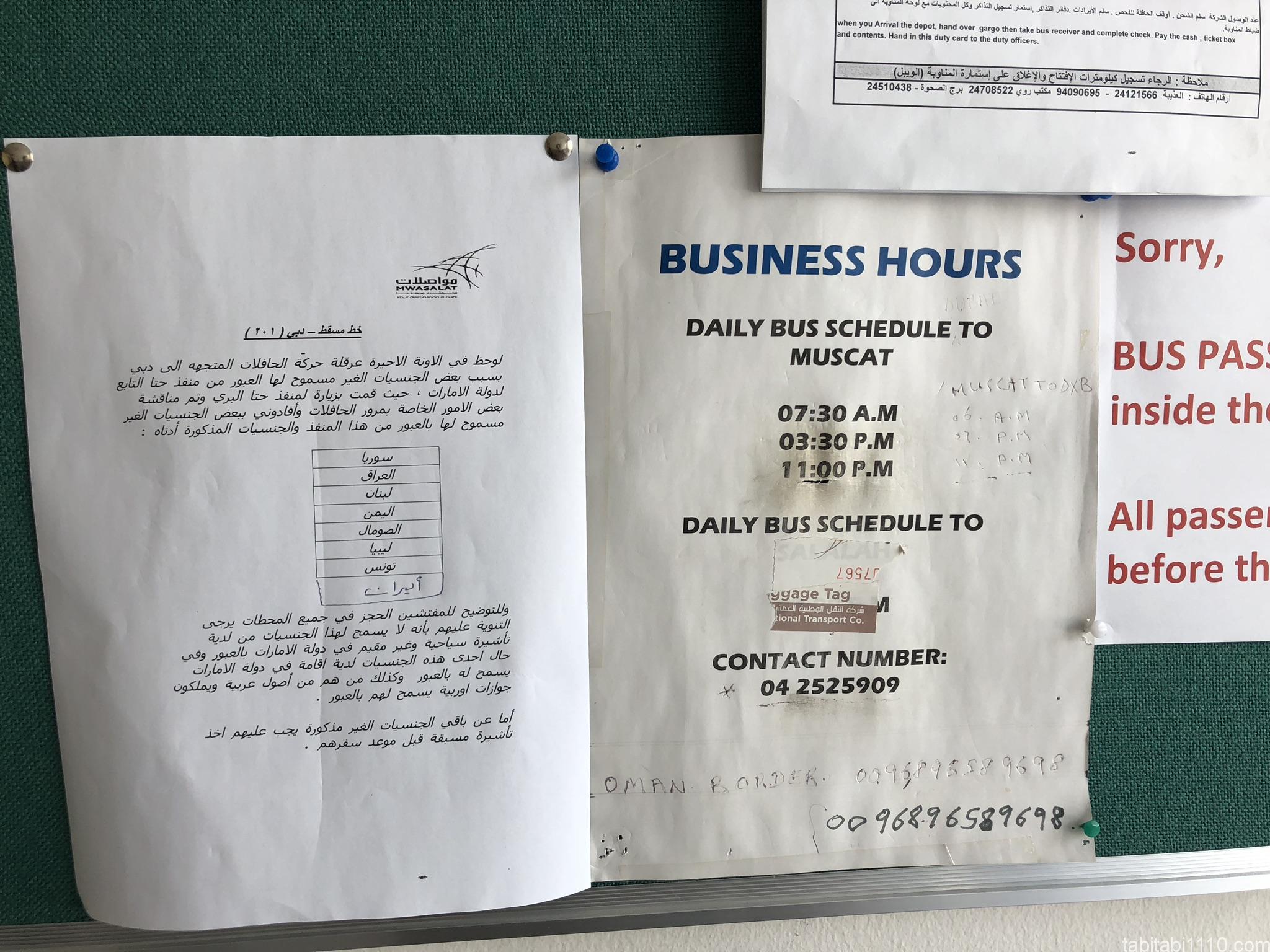 ドバイ⇆マスカット間のバス「ONTC」|時刻表