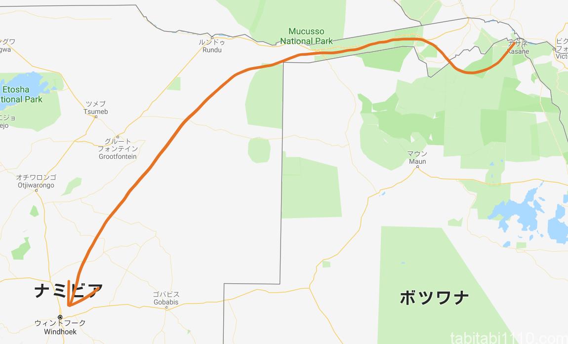 ボツワナ・カサネとナミビア・ウィントフックの位置関係