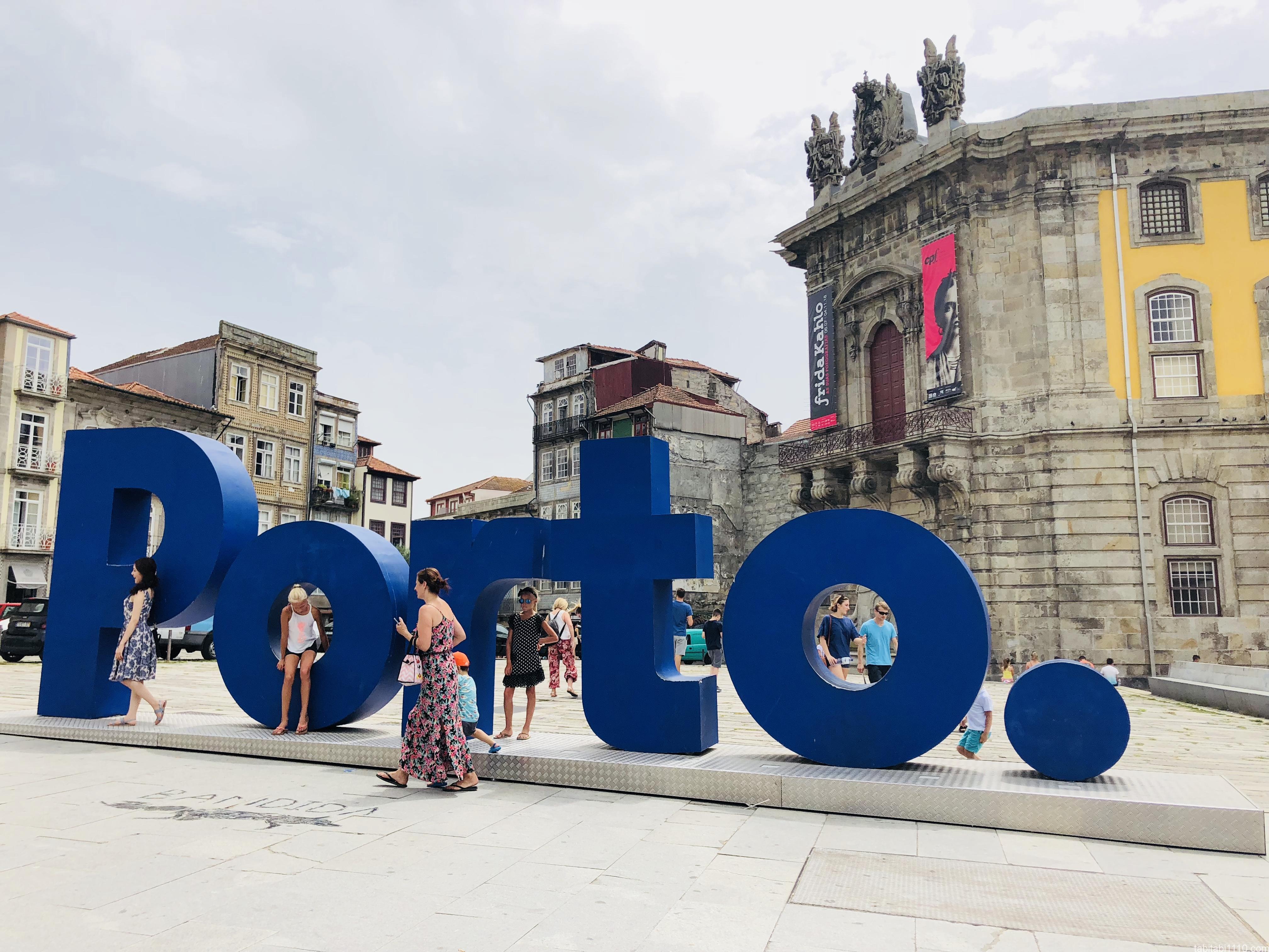 ポルトガル|ポルト