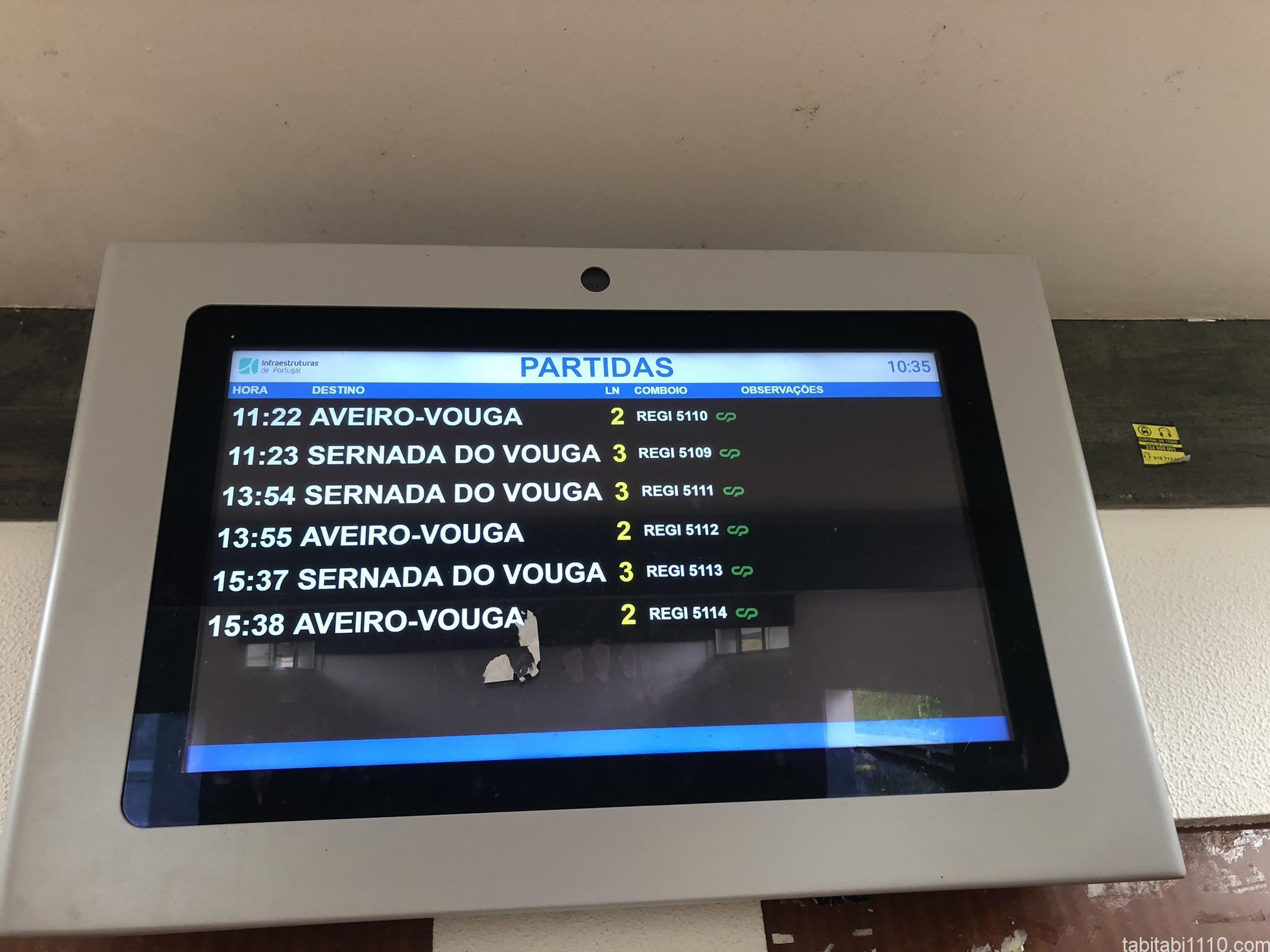 アゲダ駅|時刻表