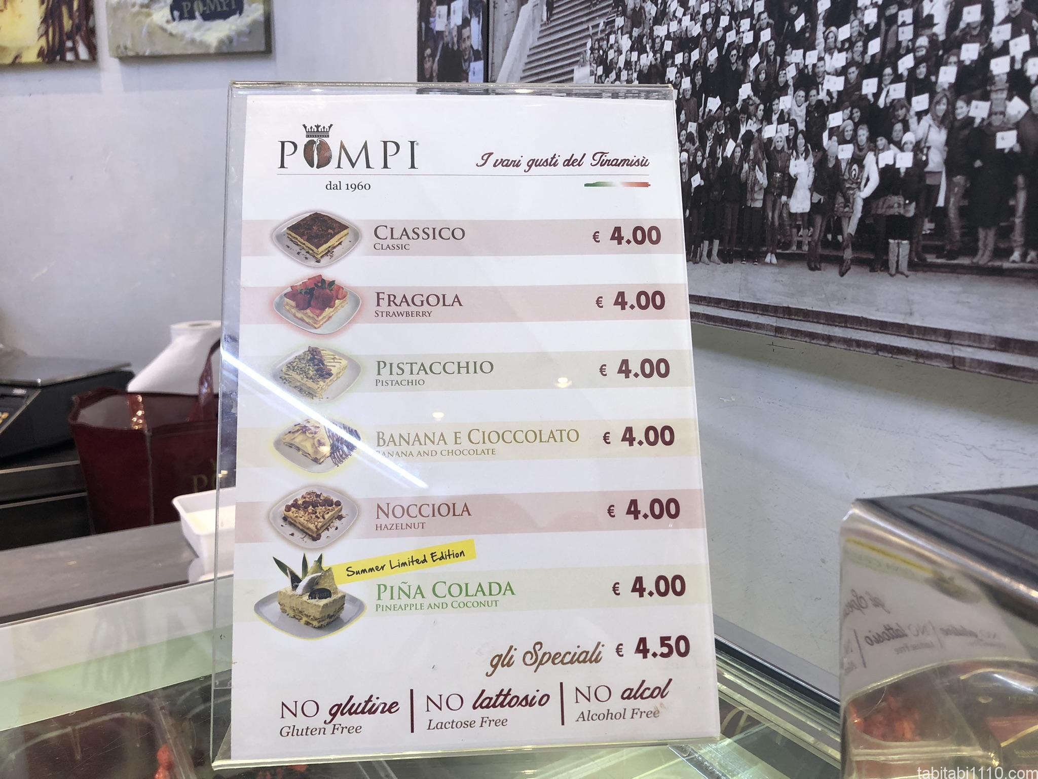 POMPI|ティラミス