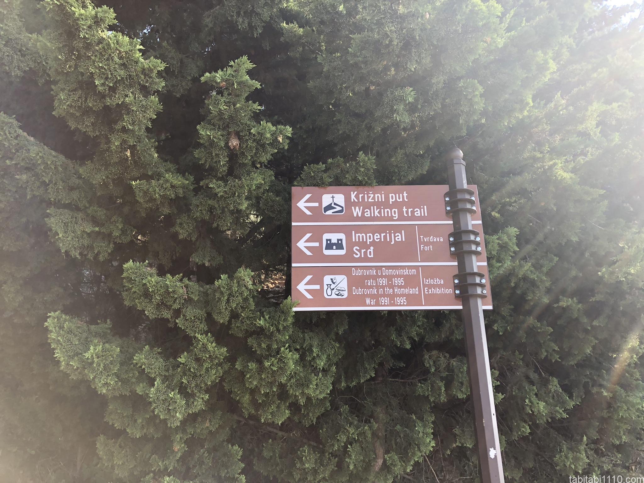 スルジ山|登山道