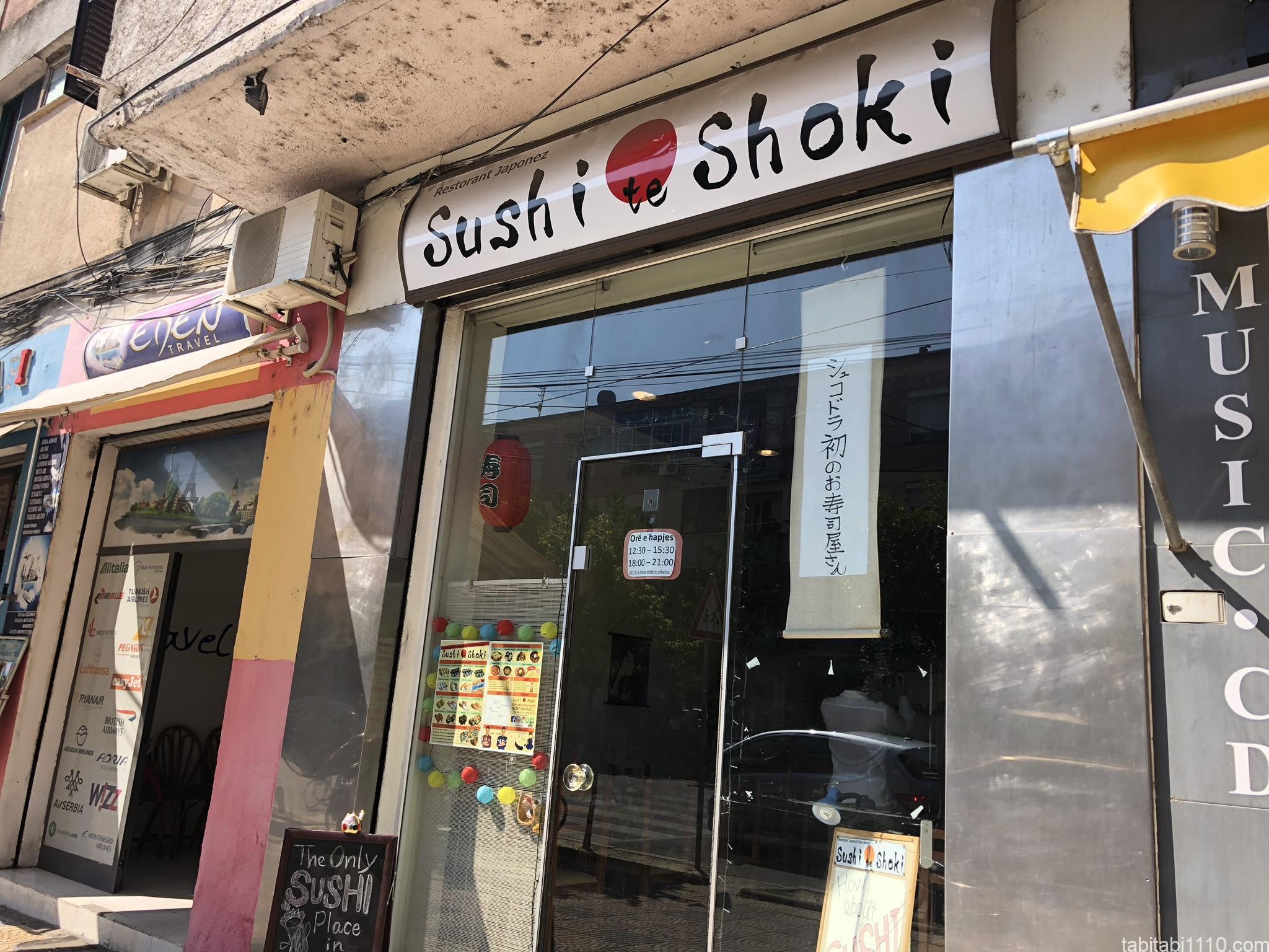 Sushi te Shoki|外観