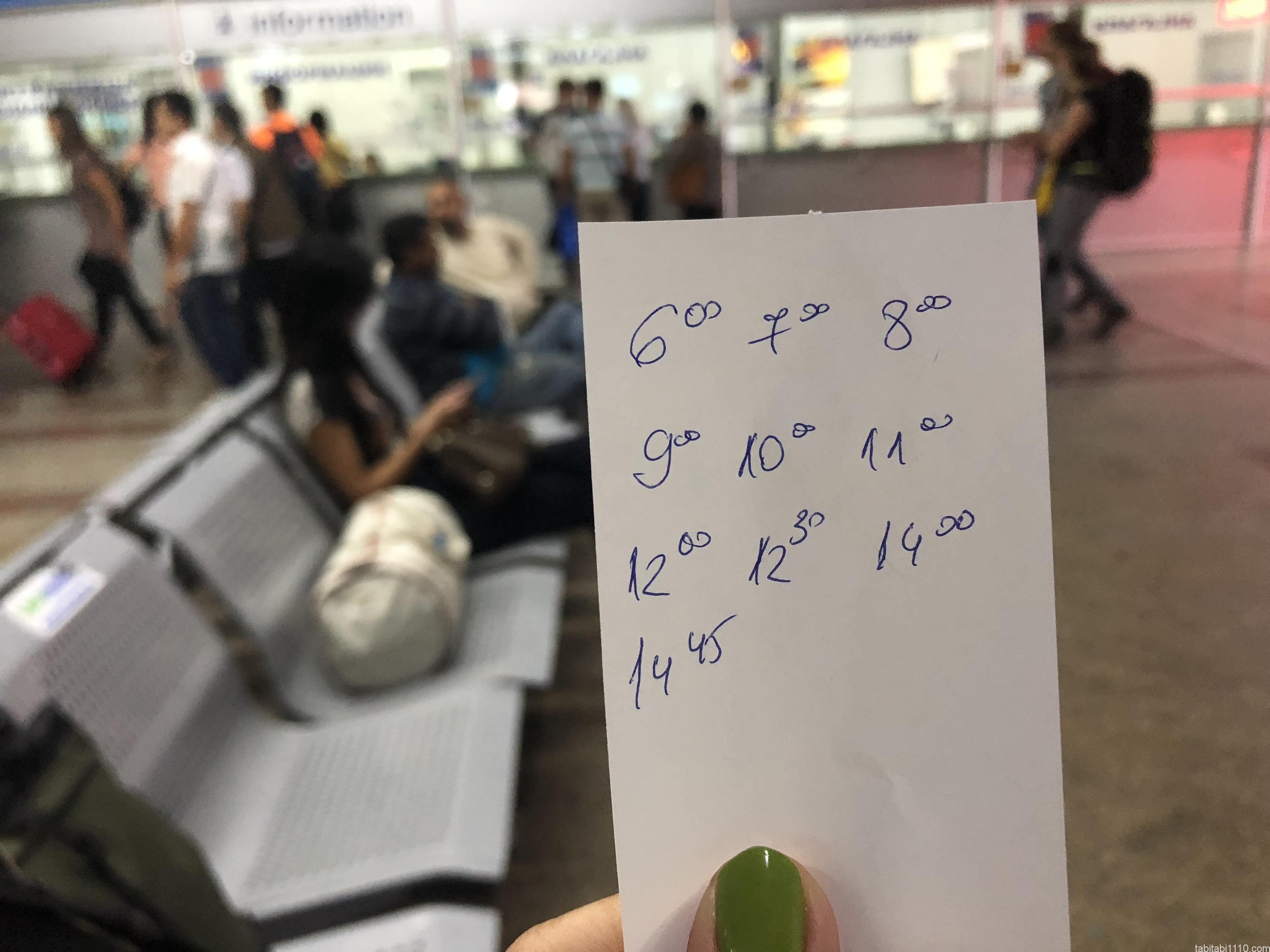 スコピエからオフリド|バス時刻表