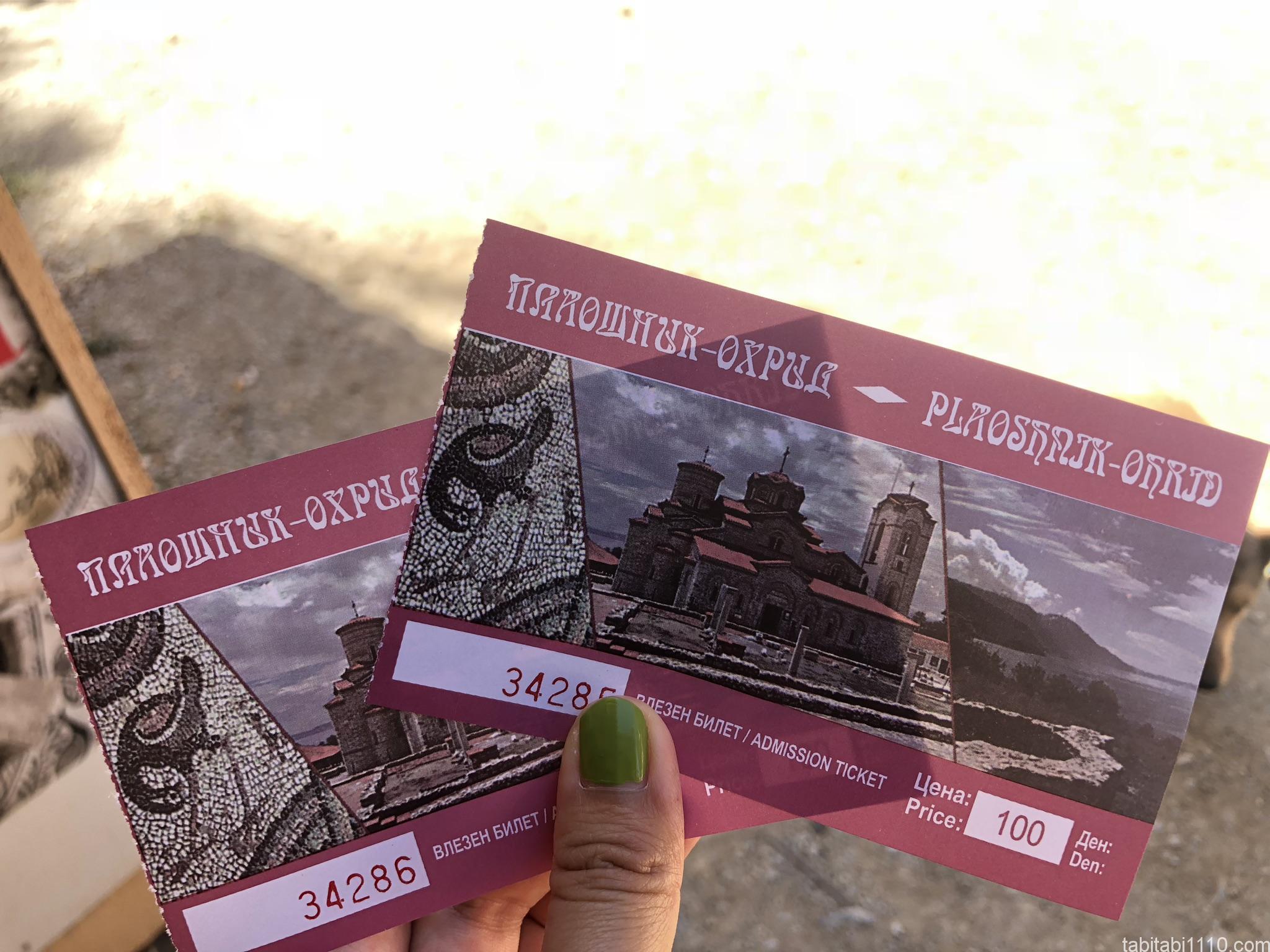 オフリド|修道院チケット