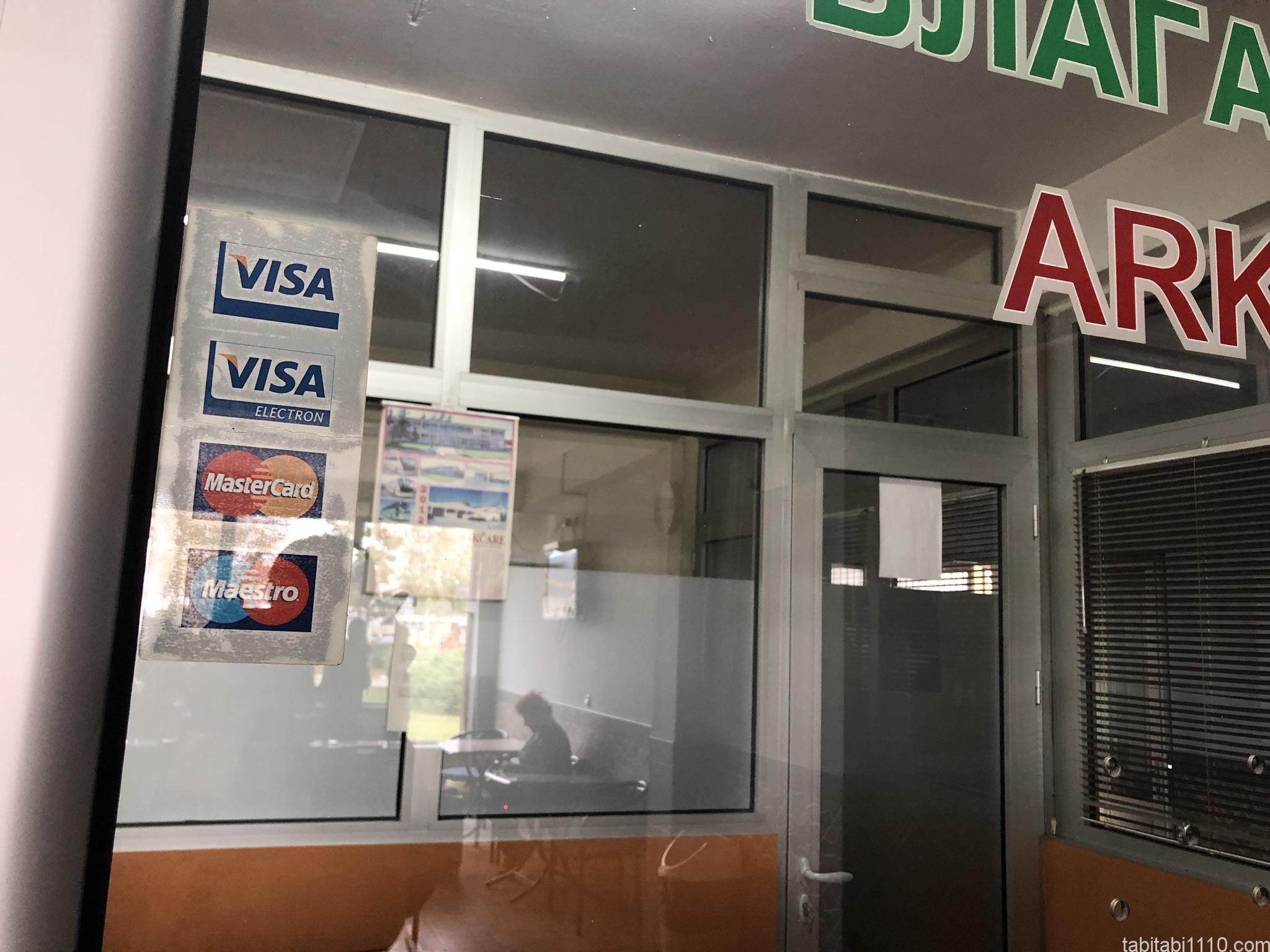 ストゥルーガバスターミナル