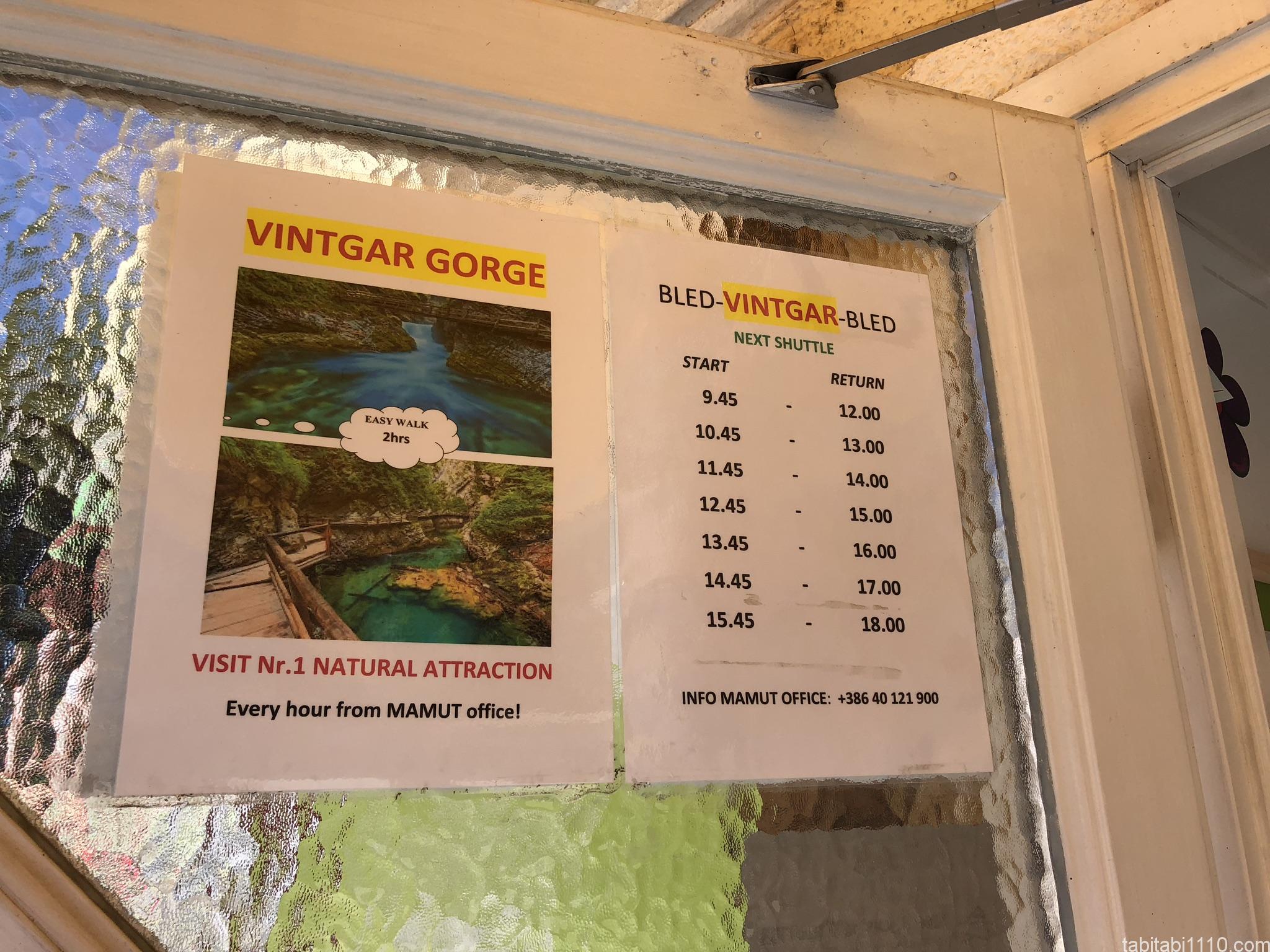 ブレッド湖⇔ヴィントガル峡谷|バス時刻表