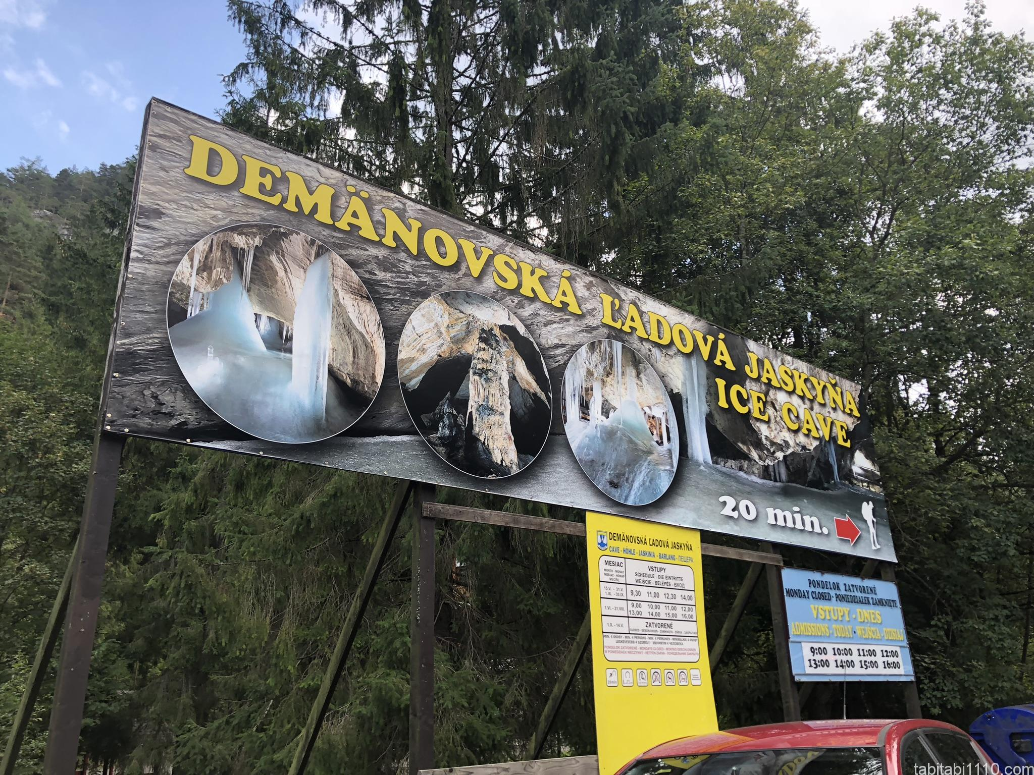 ディマノブスカ氷穴|看板