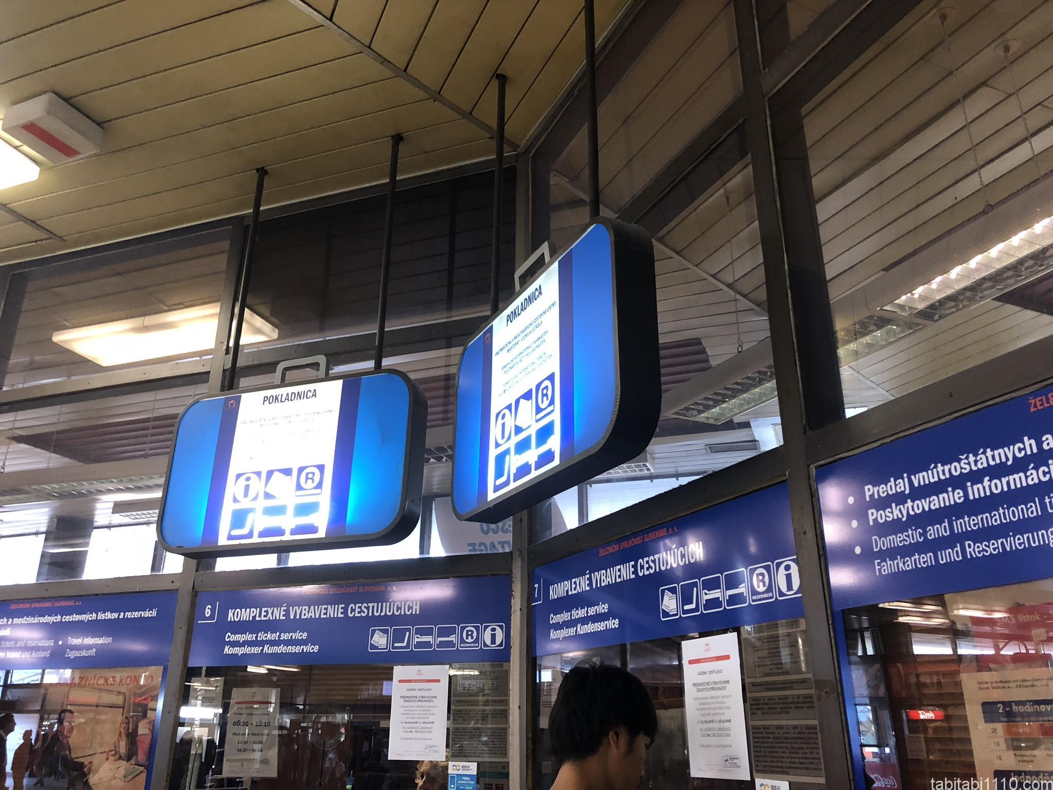 ブラチスラバ駅