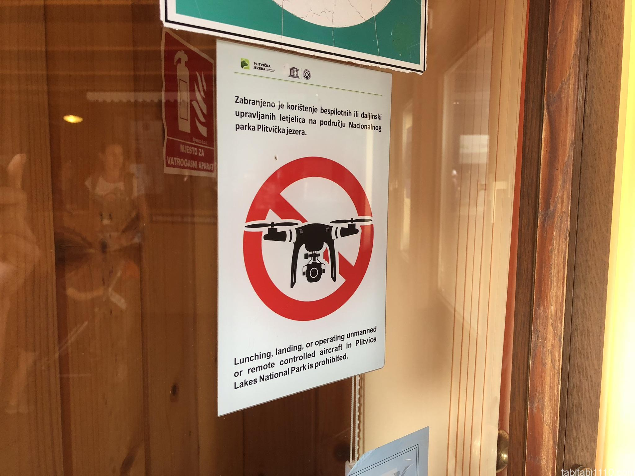 プリトヴィッチェ湖群国立公園|ドローン禁止