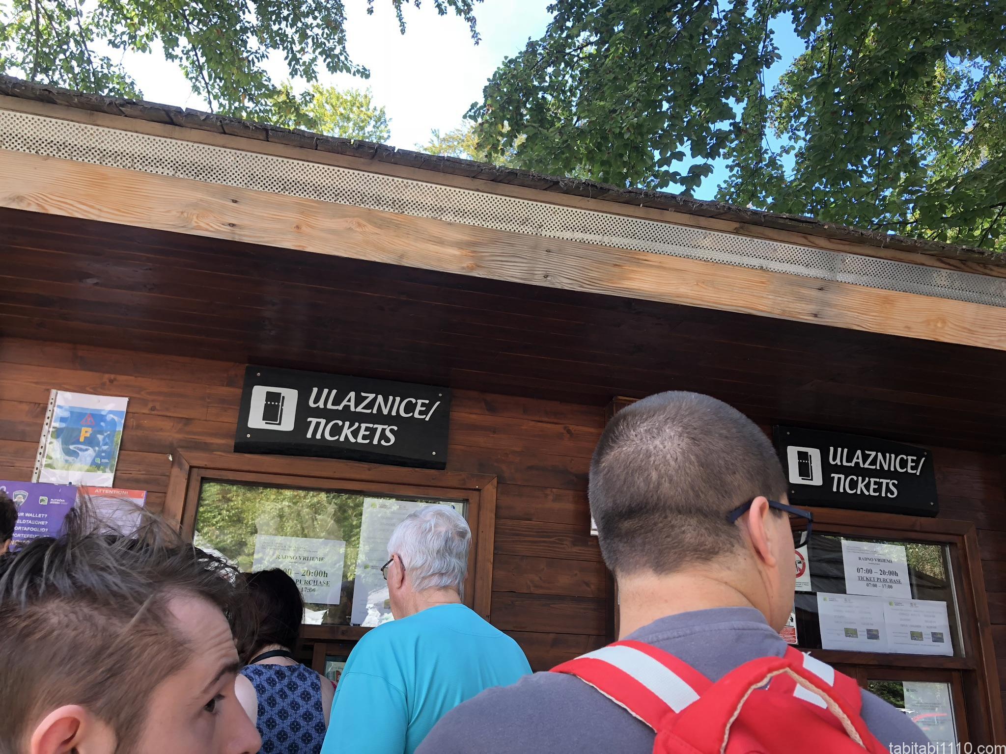 プリトヴィッチェ湖群国立公園|チケット売り場