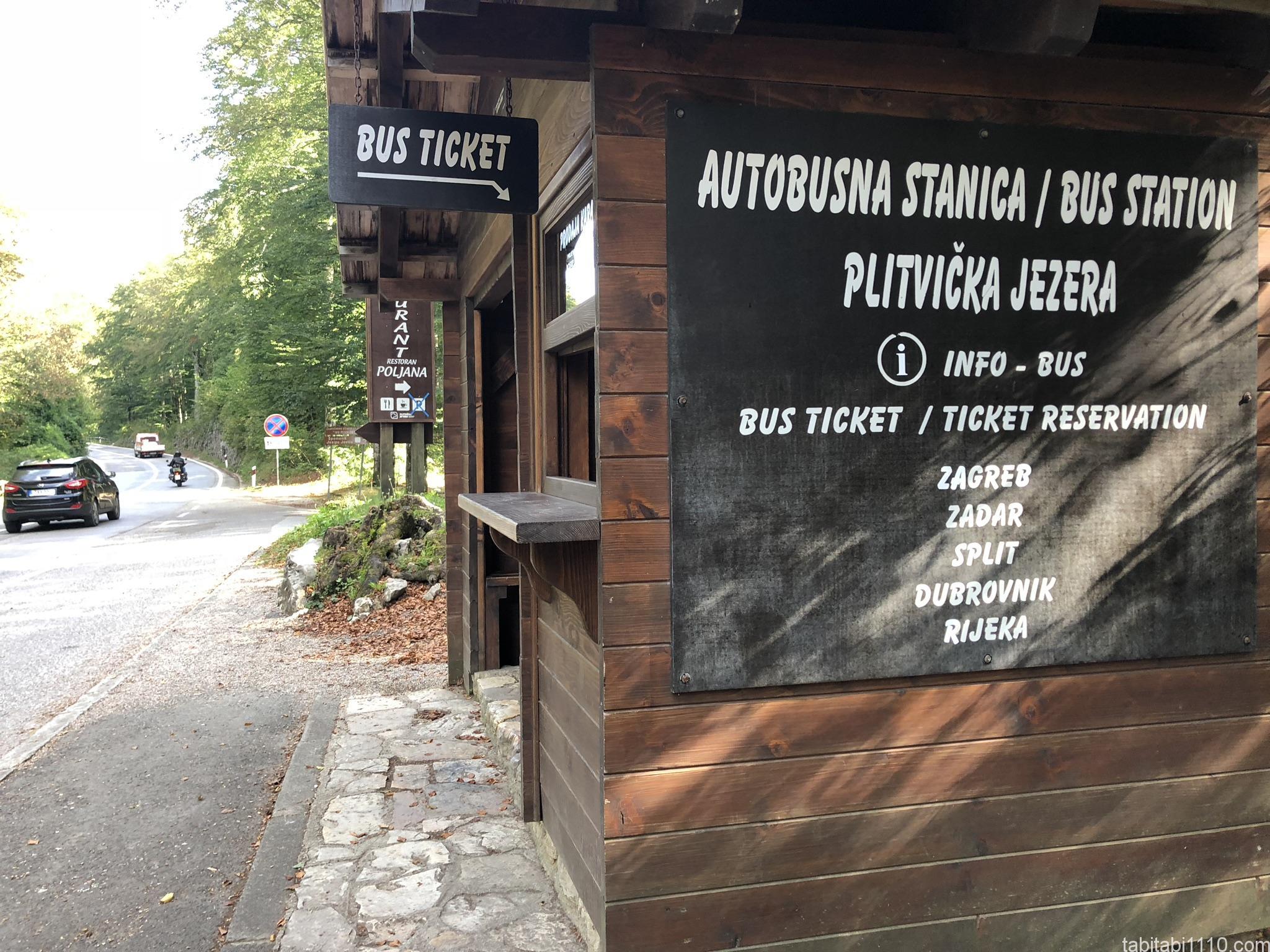プリトヴィッチェ湖群国立公園|バス停