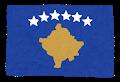 コソボ国旗