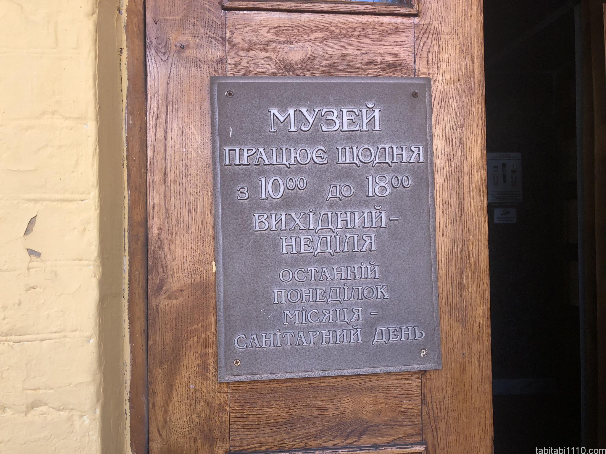 チェルノブイリ原発博物館|営業時間