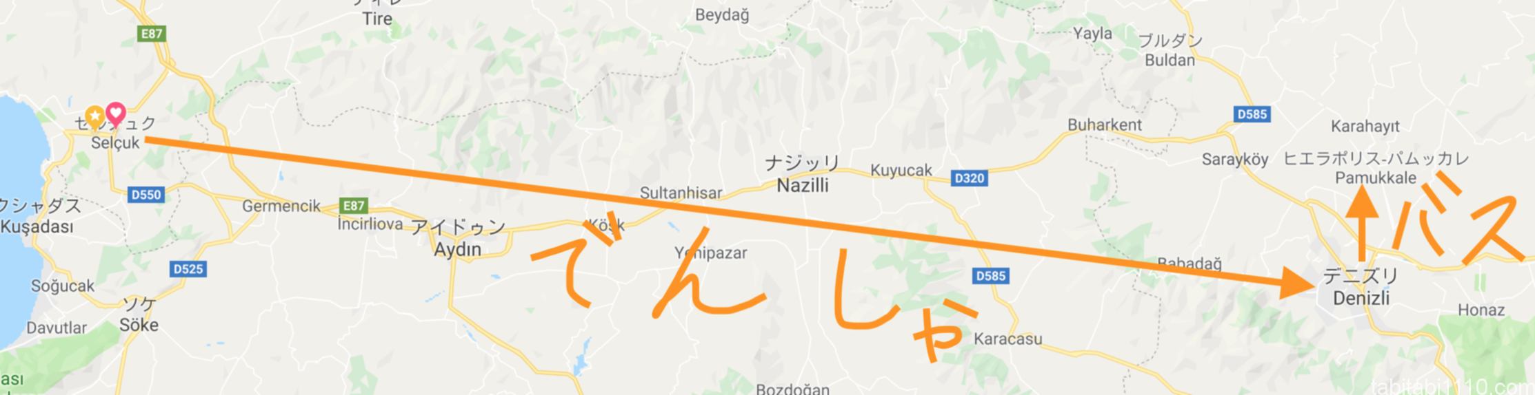 セルチュクからデニズリ(パムッカレ)|電車+バス