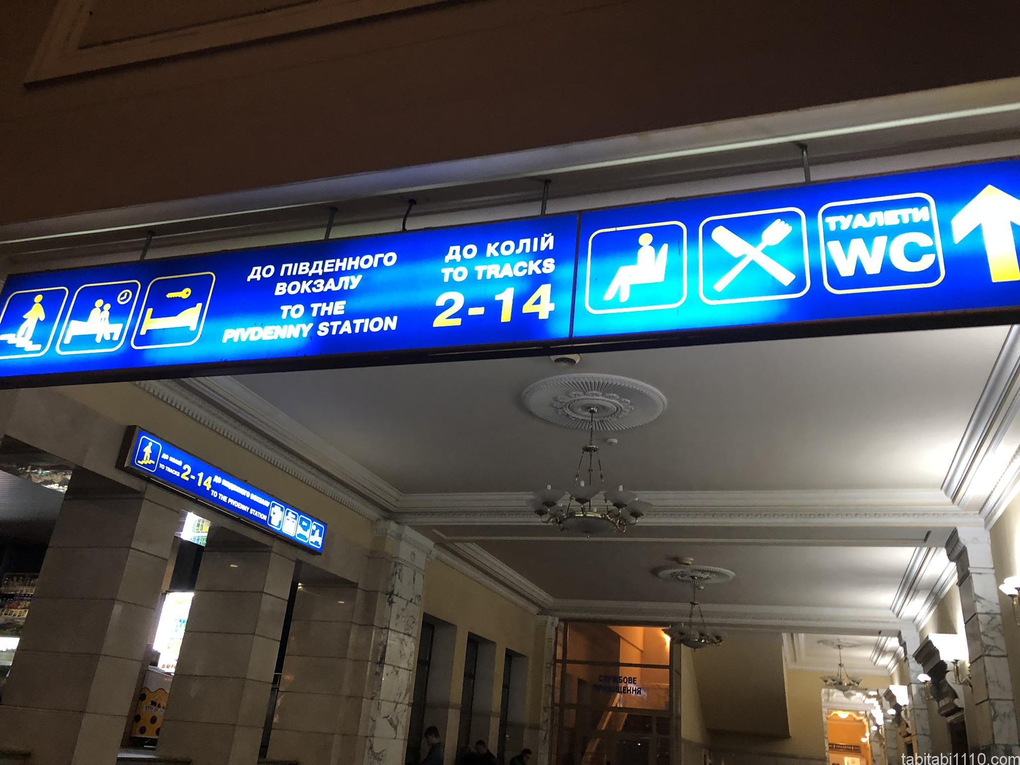 キエフ駅構内
