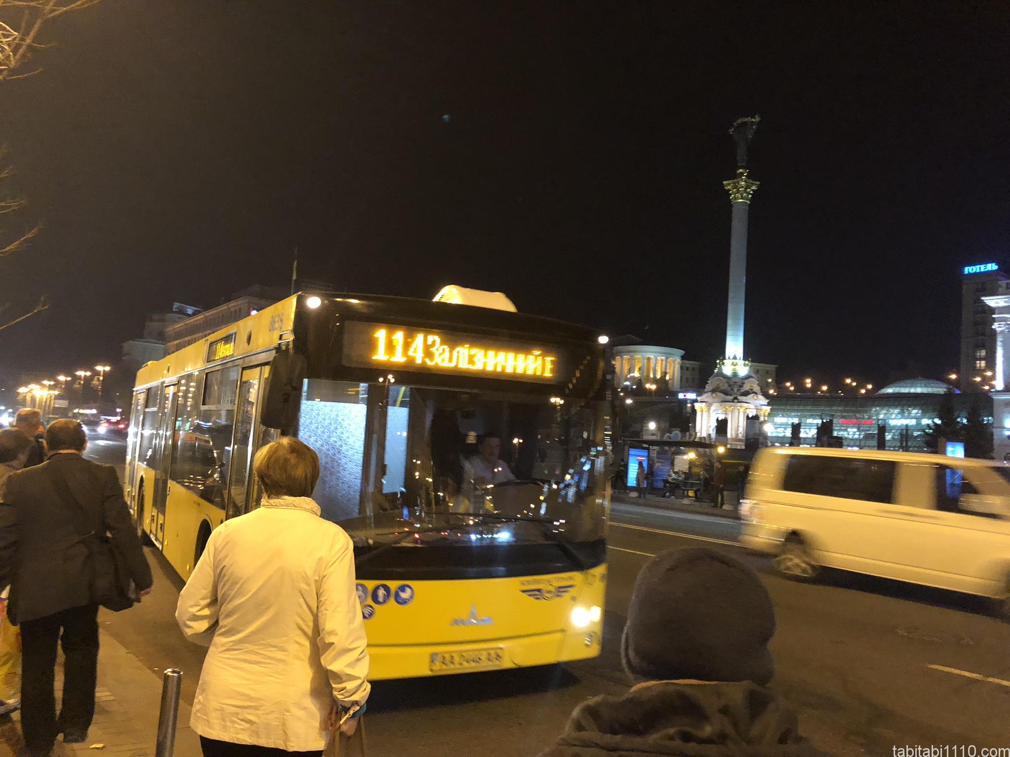 キエフ行きのバス