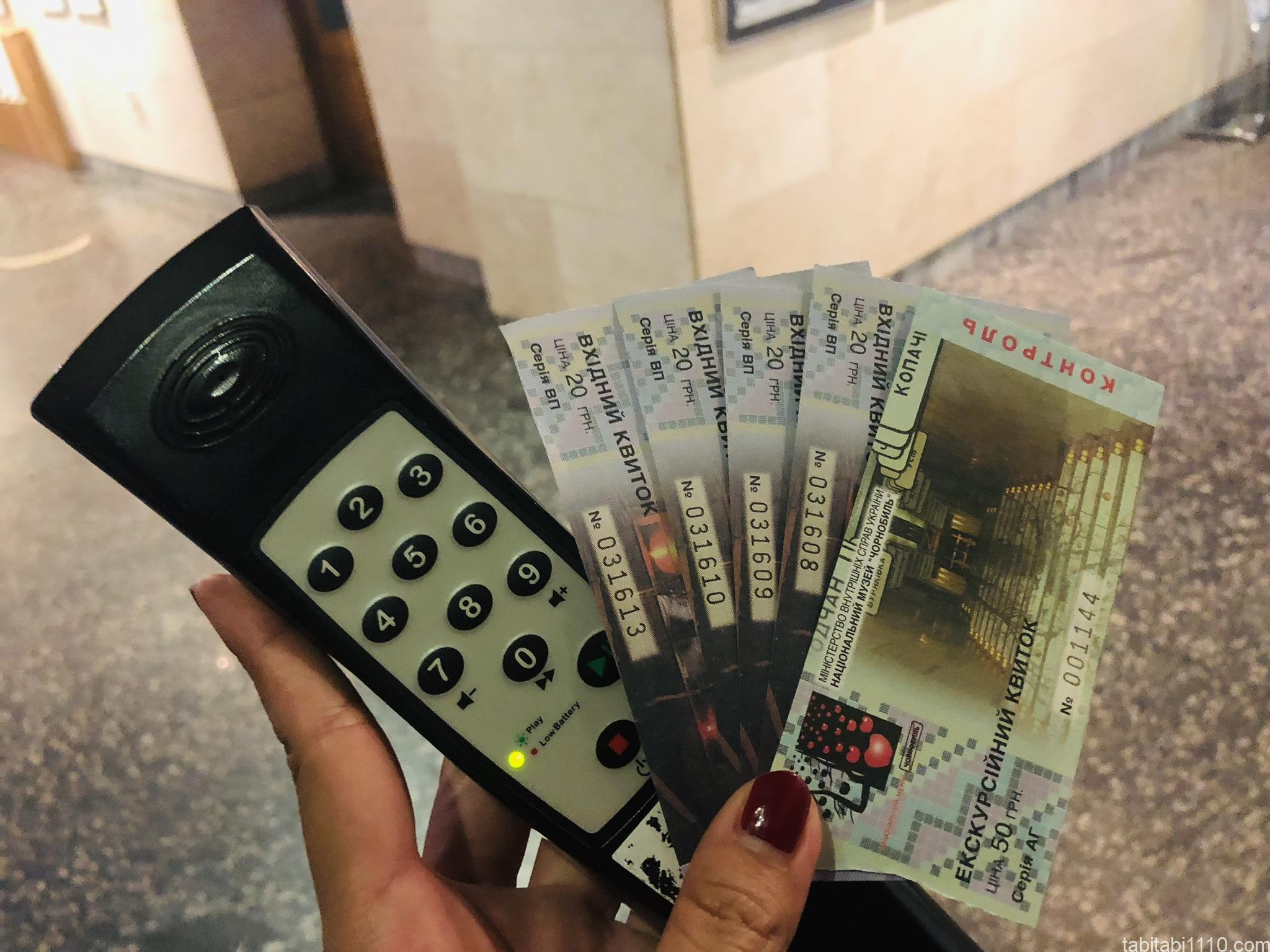 チェルノブイリ原発博物館|チケット