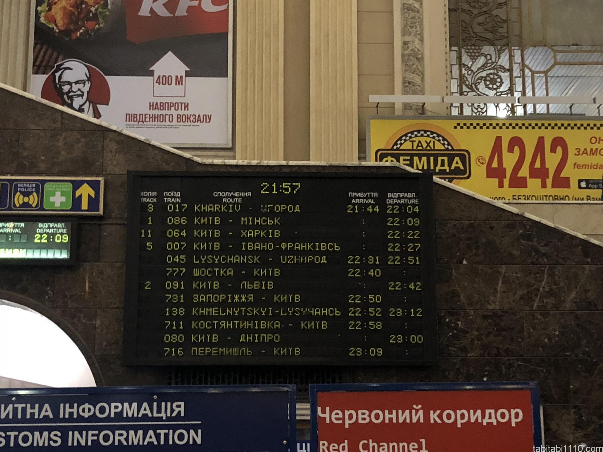 キエフ駅時刻表2