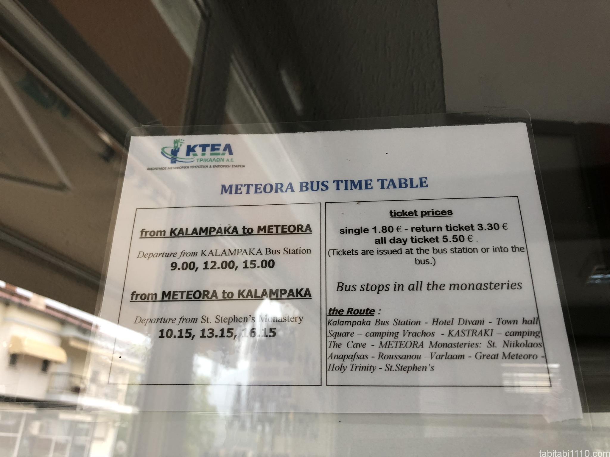 カランバカ⇔メテオラ時刻表