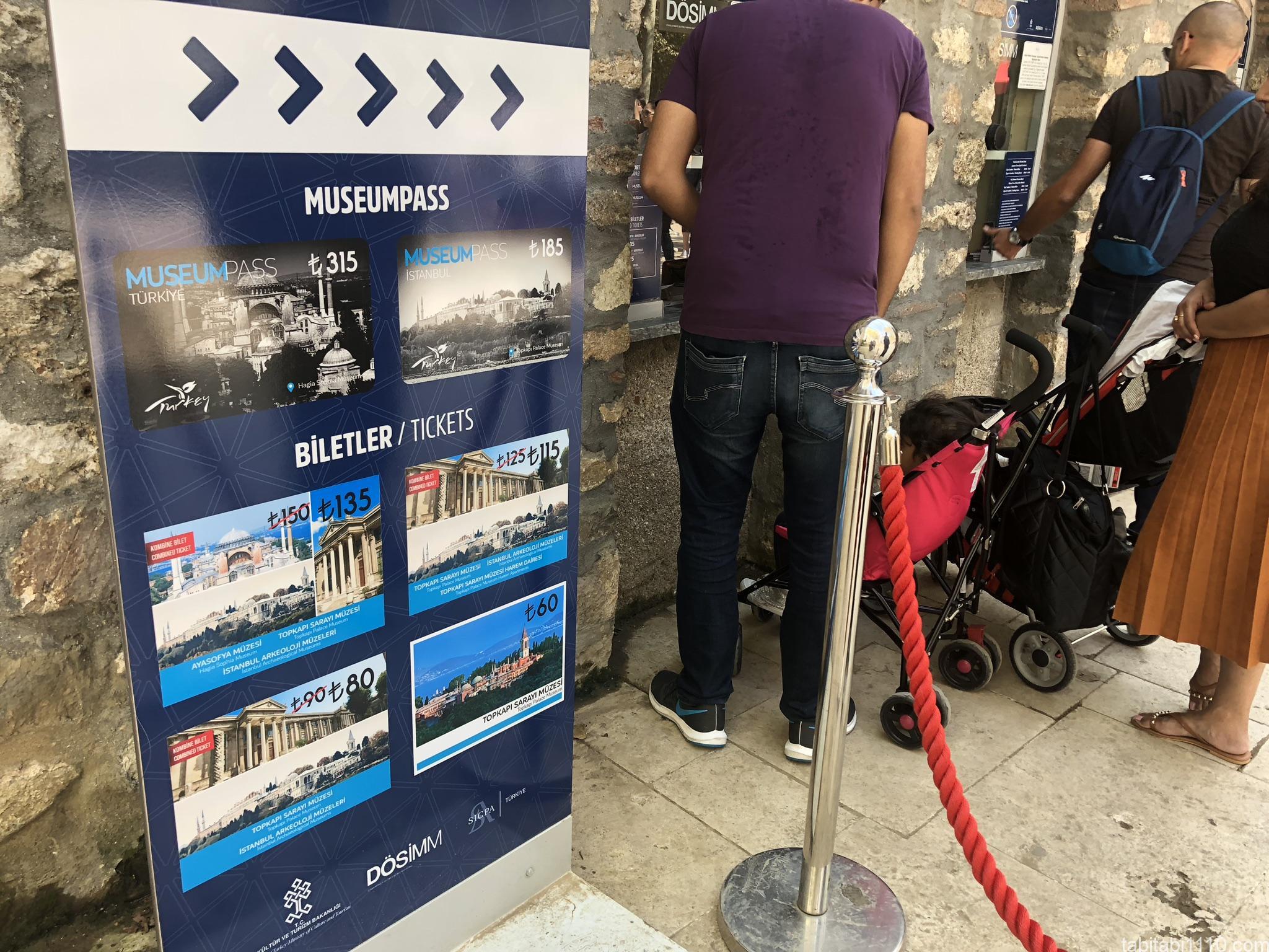 イスタンブール|共通チケット