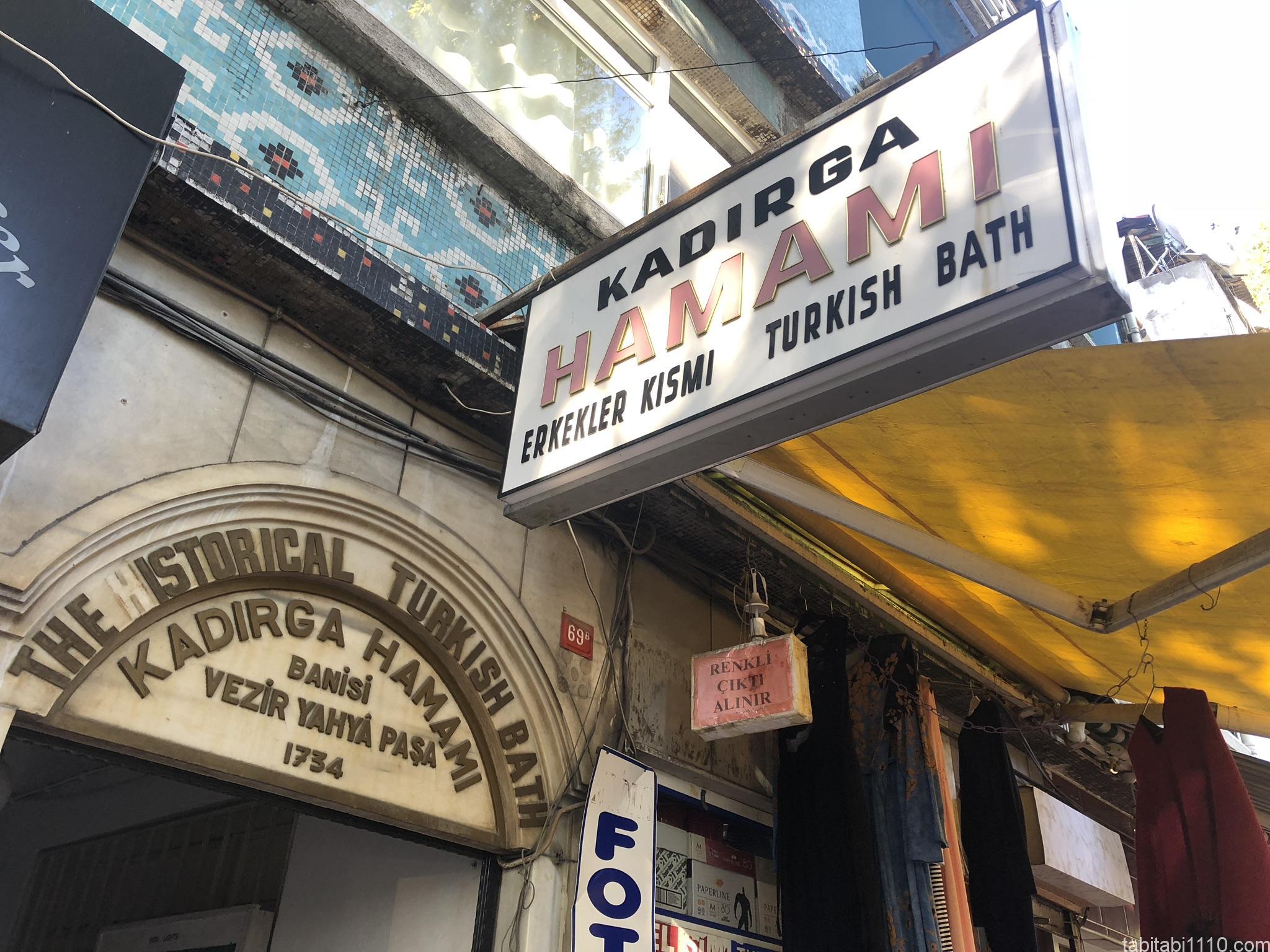 イスタンブール|ハマム入口