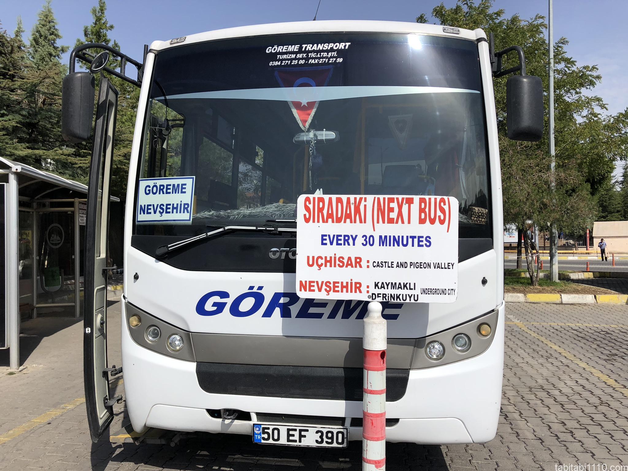ギョレメ発シャトルバス