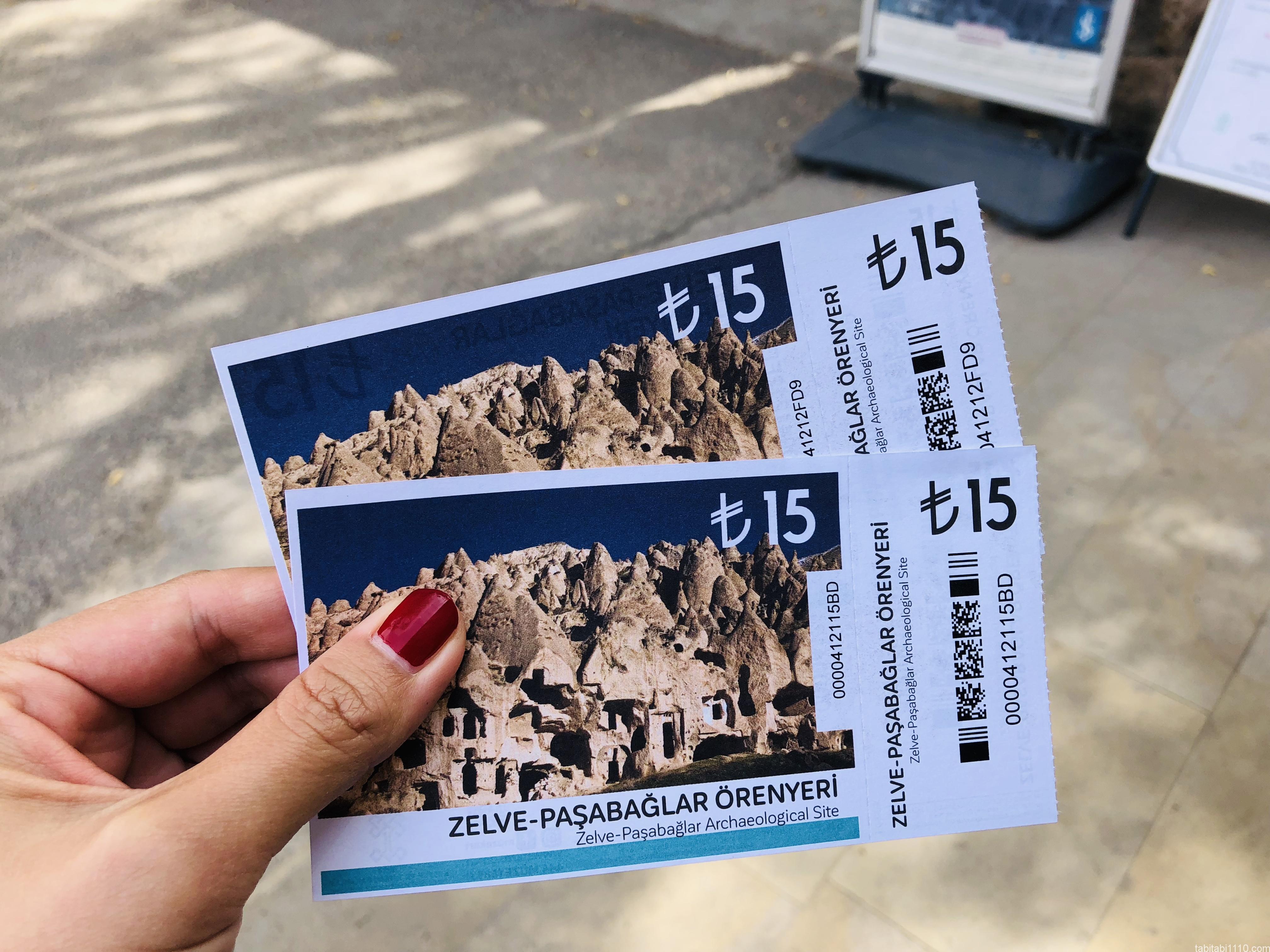 ゼルベ野外博物館|チケット