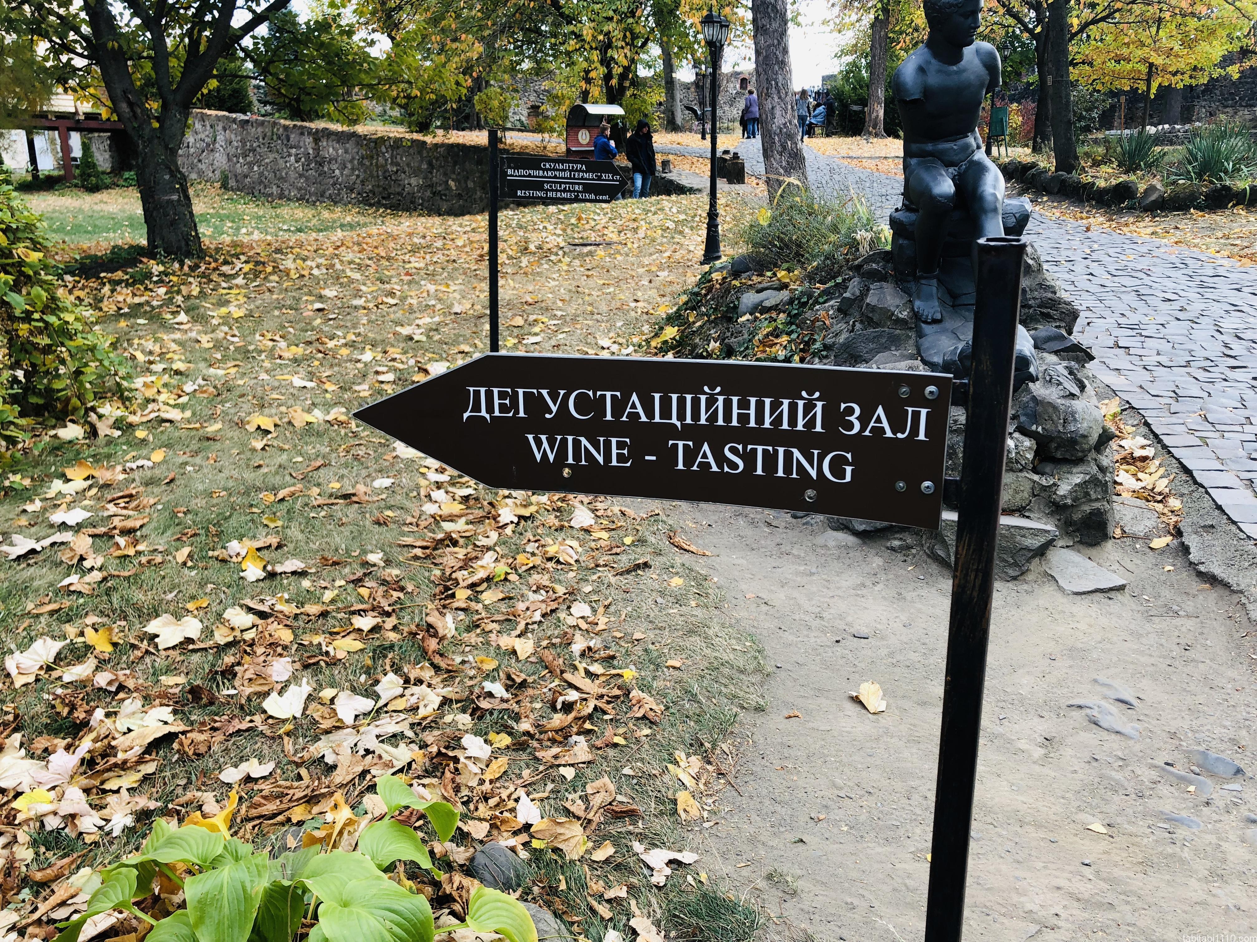 ウジホロド城|ワイン試飲標識