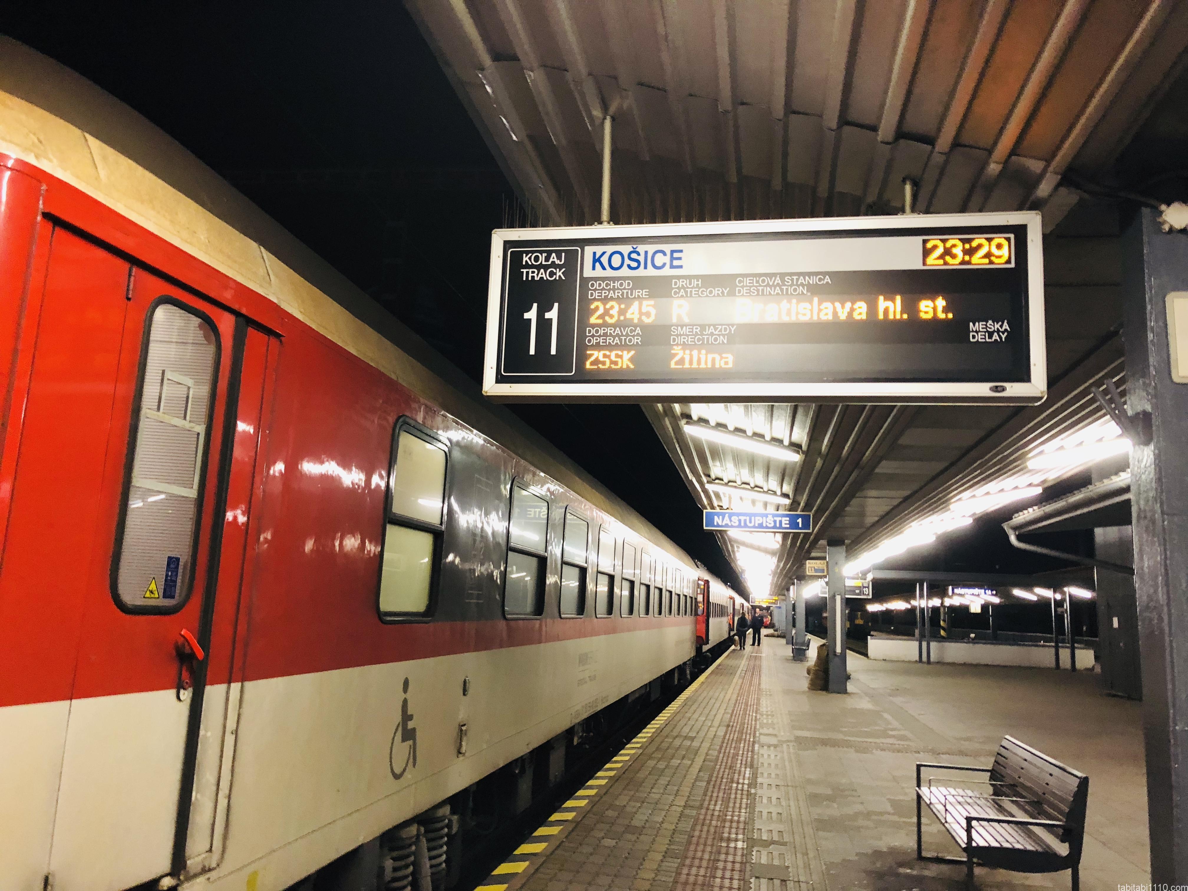 スロバキア鉄道コシツェ駅