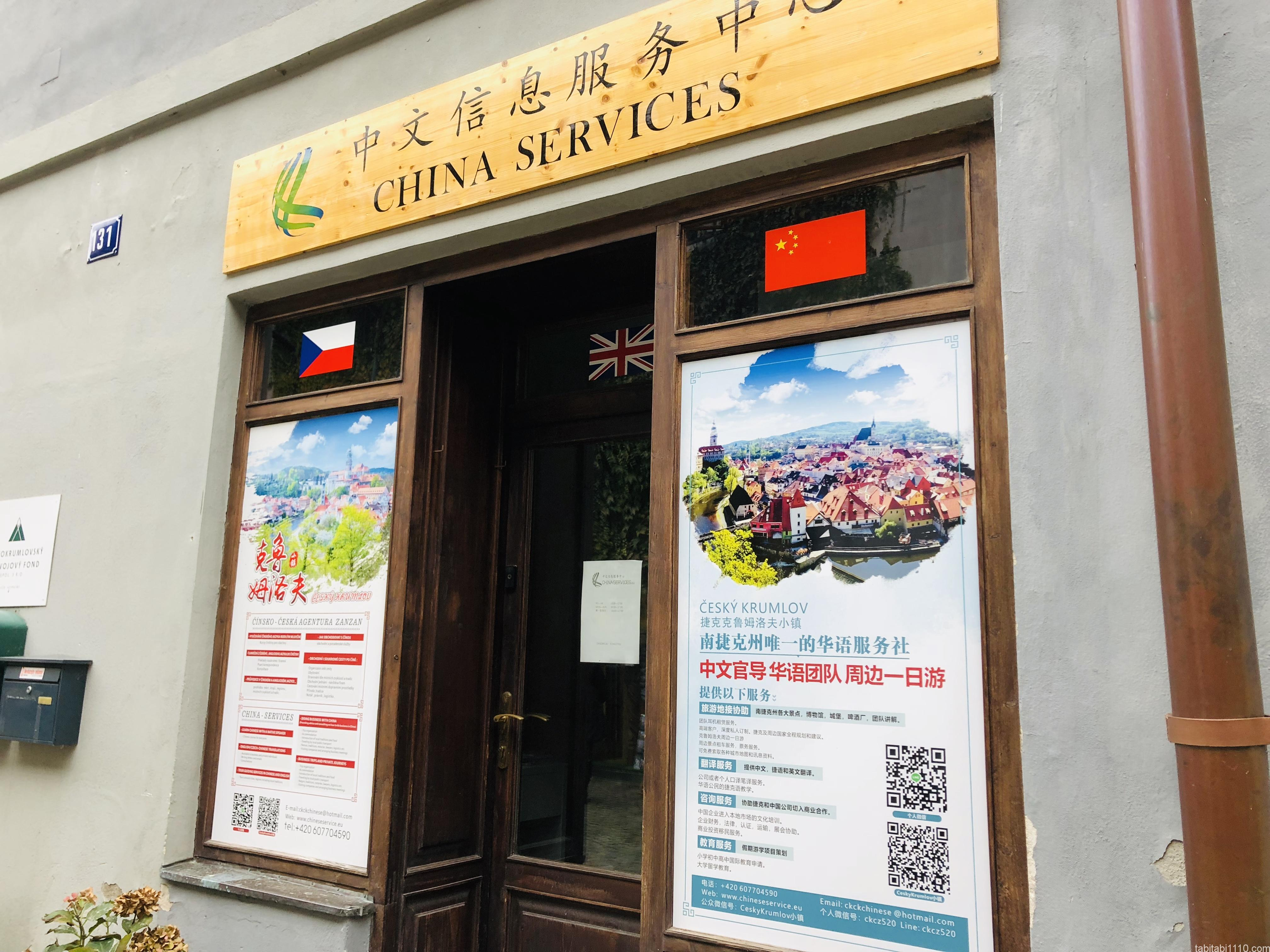 チェスキークルムロフ|中国の代理店