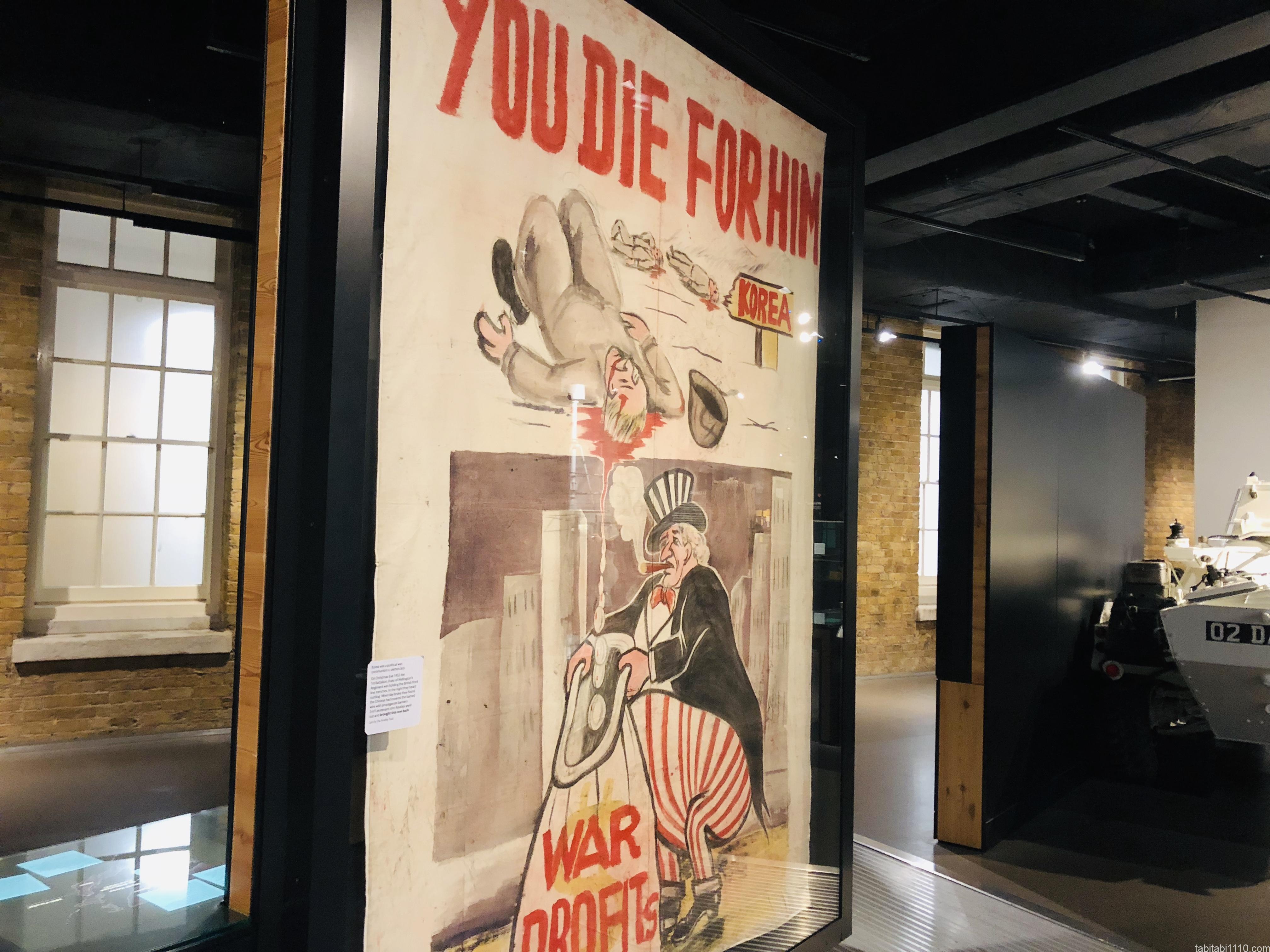 帝国戦争博物館|朝鮮戦争