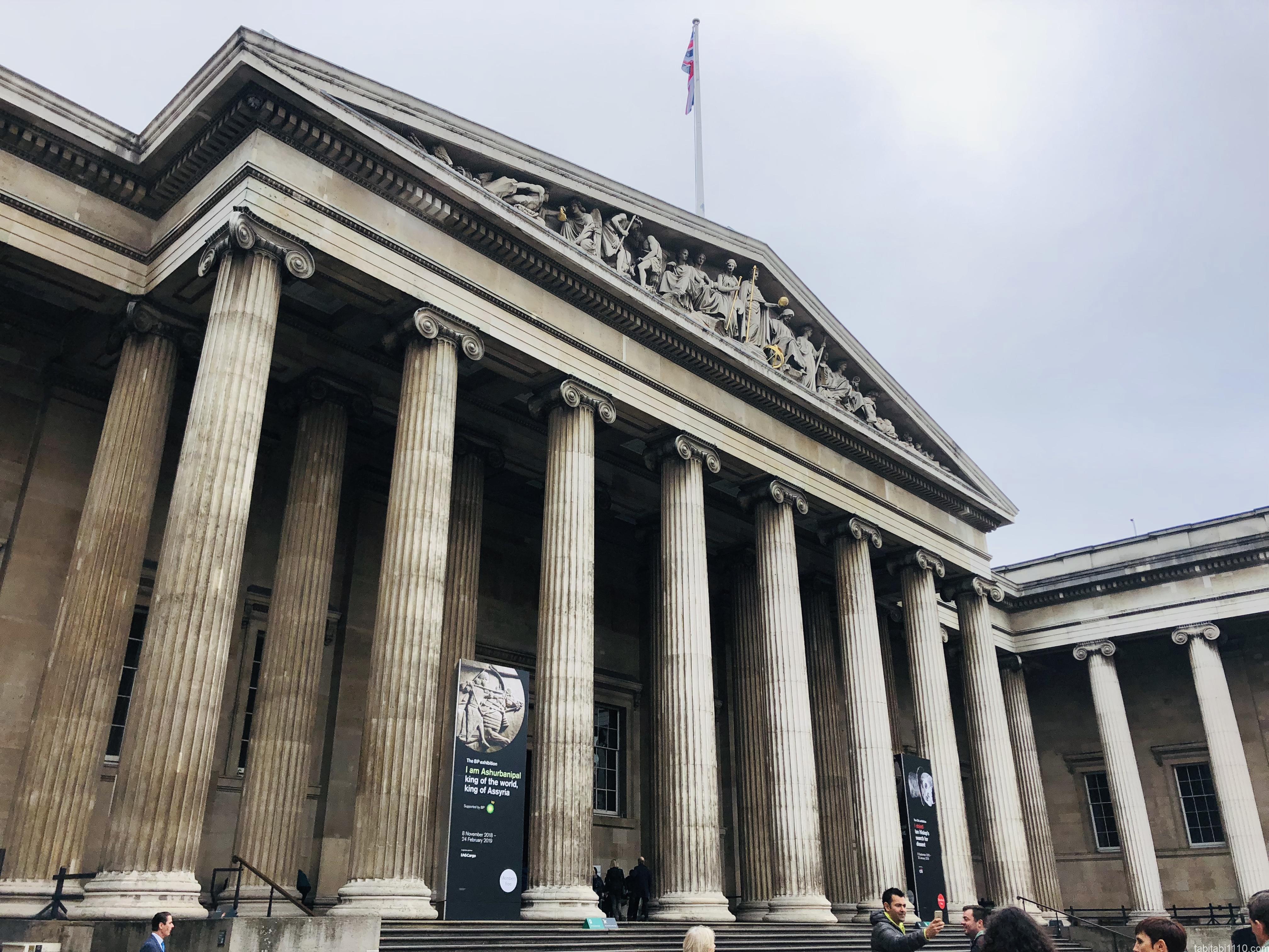 大英博物館|外観