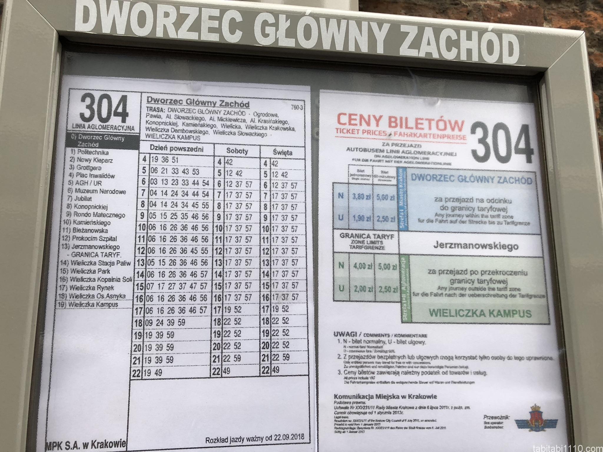 クラクフからヴィエリチカ岩塩坑へのバス時刻表