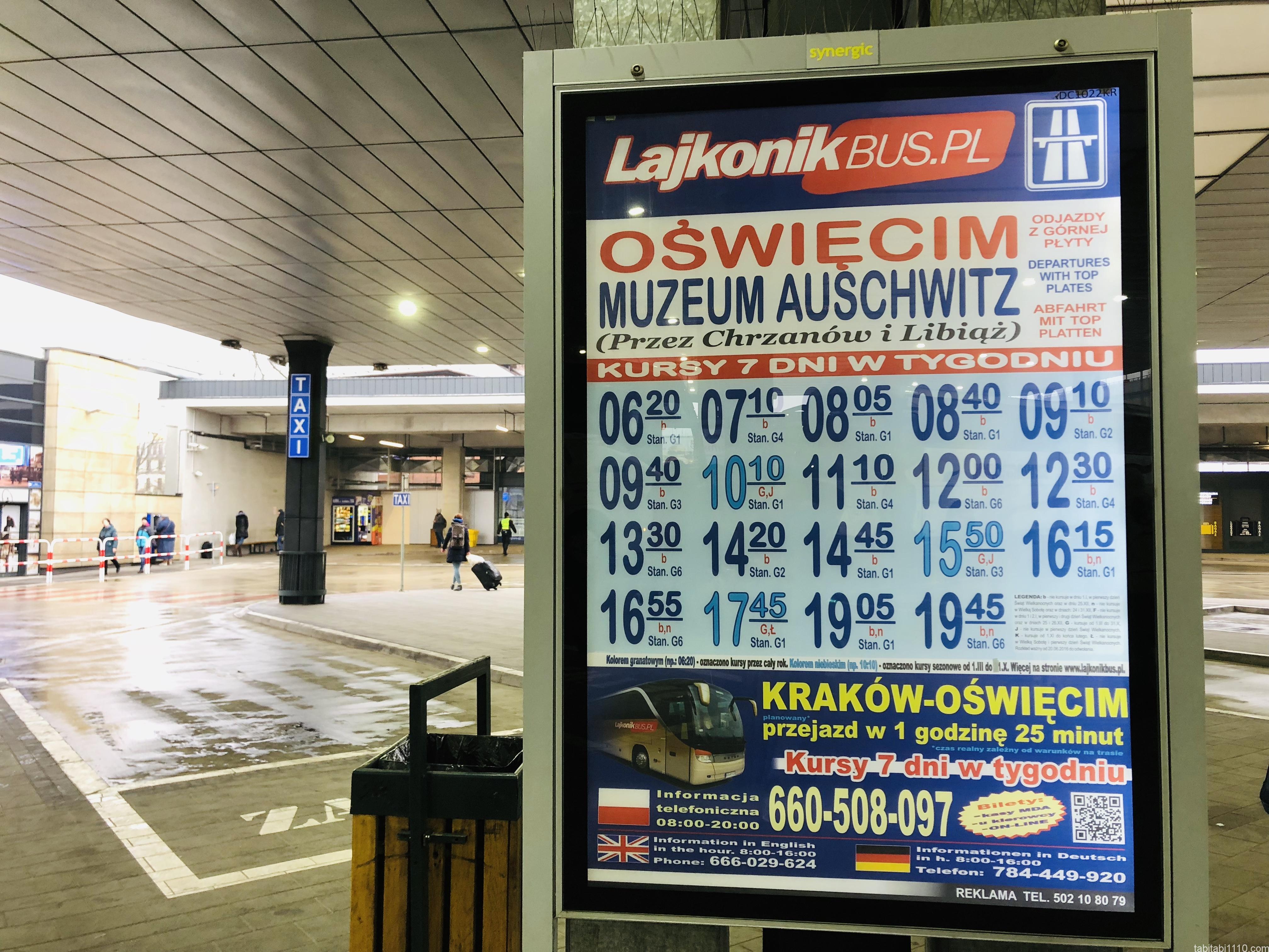 アウシュビッツ行きバス時刻表