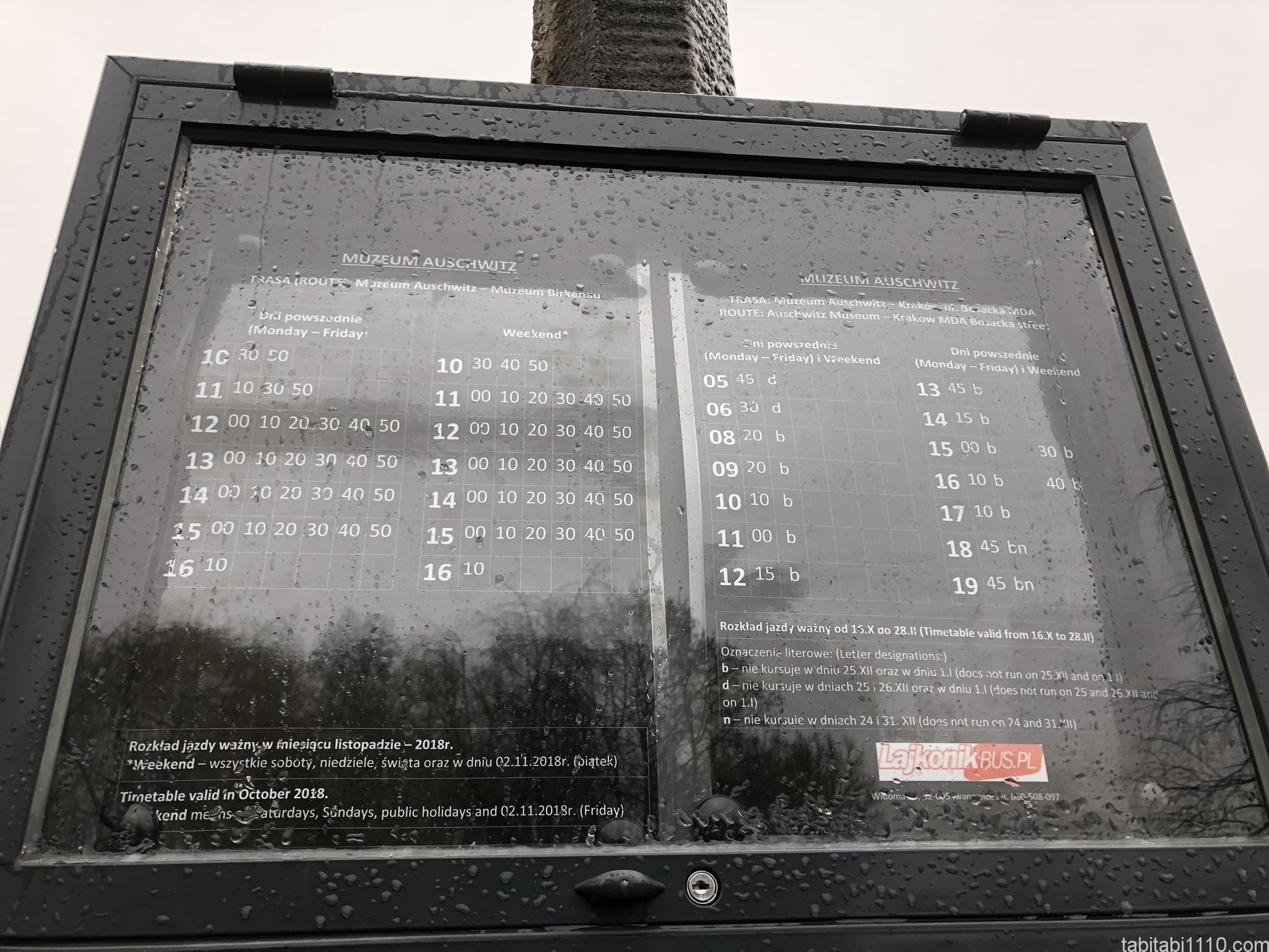 アウシュビッツ内バス時刻表