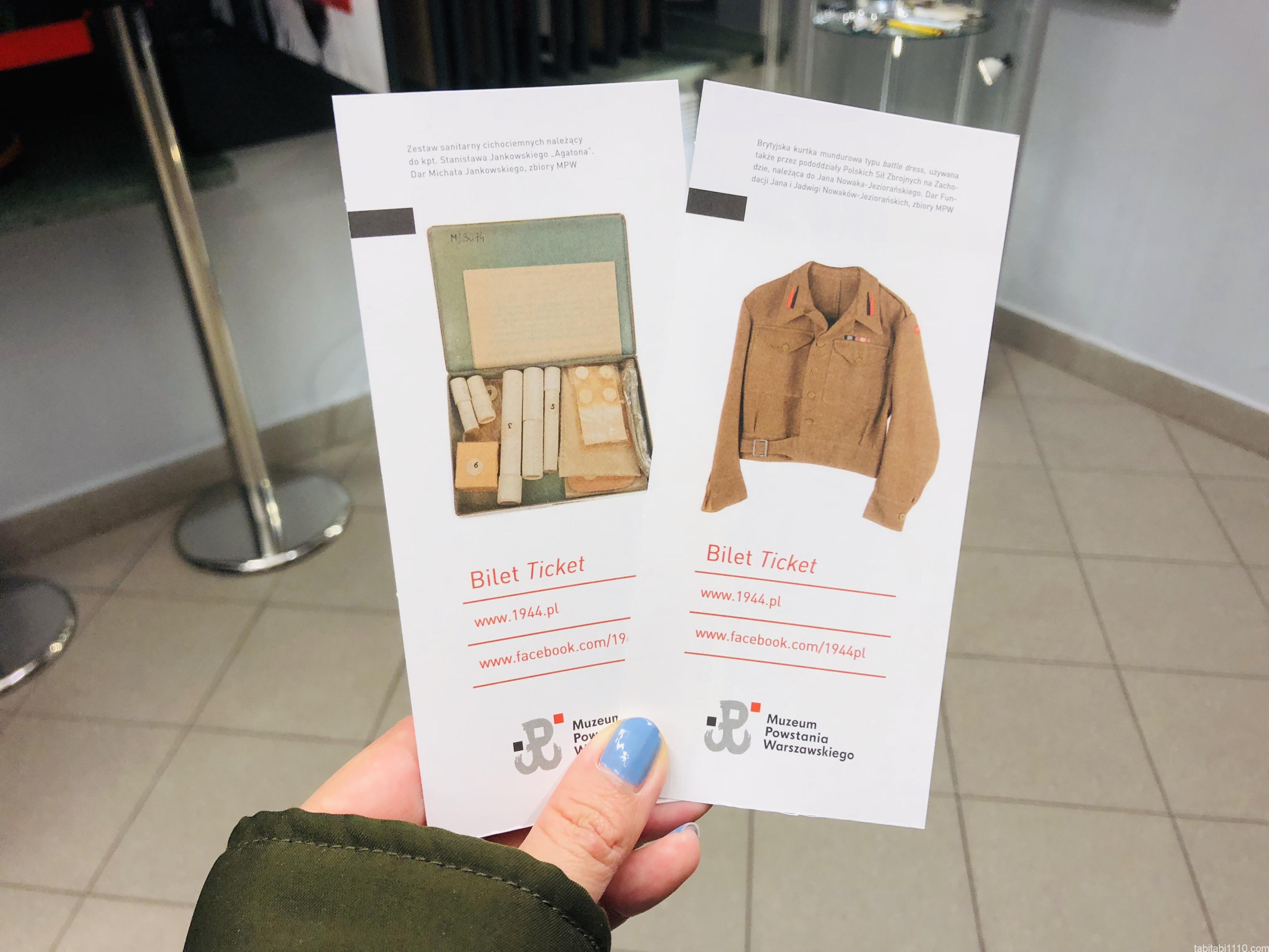 ワルシャワ蜂起博物館|チケット