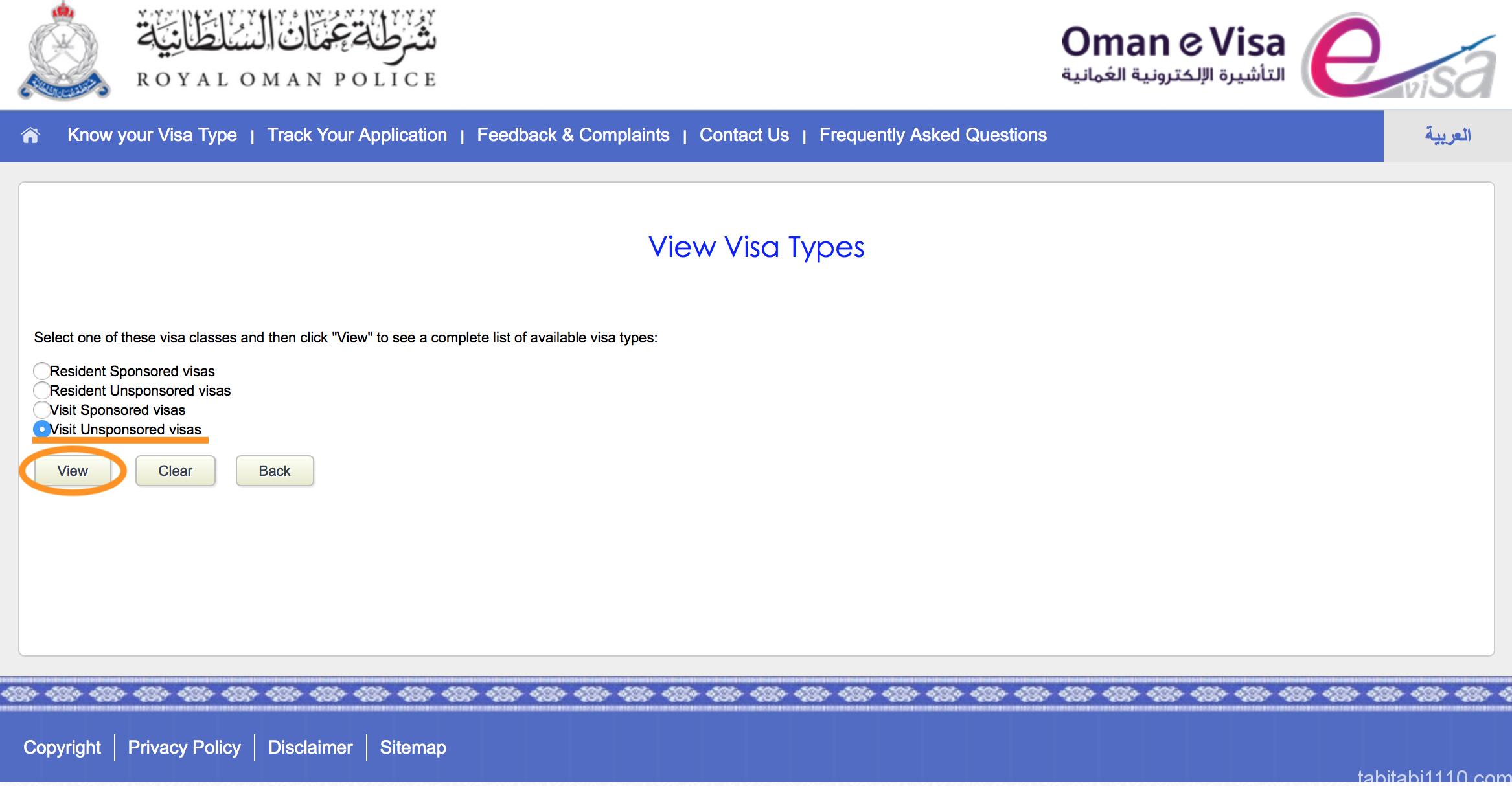 オマーンの無料ビザの確認の仕方
